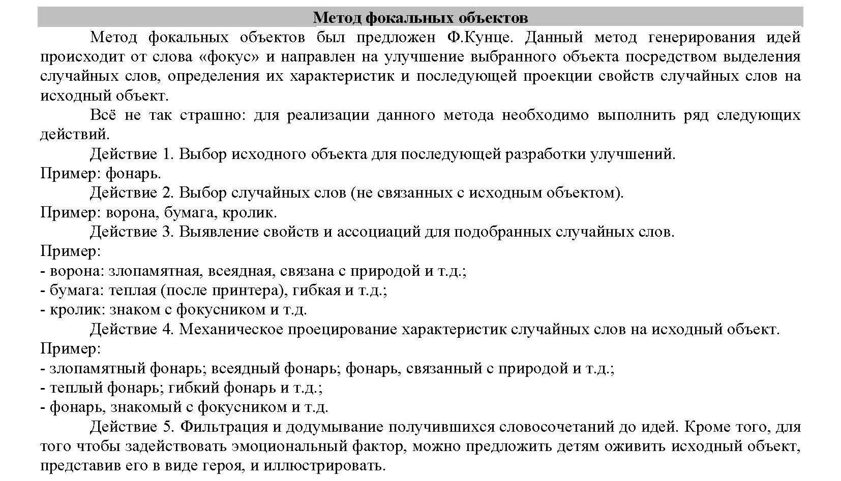 МФО и др._Страница_01