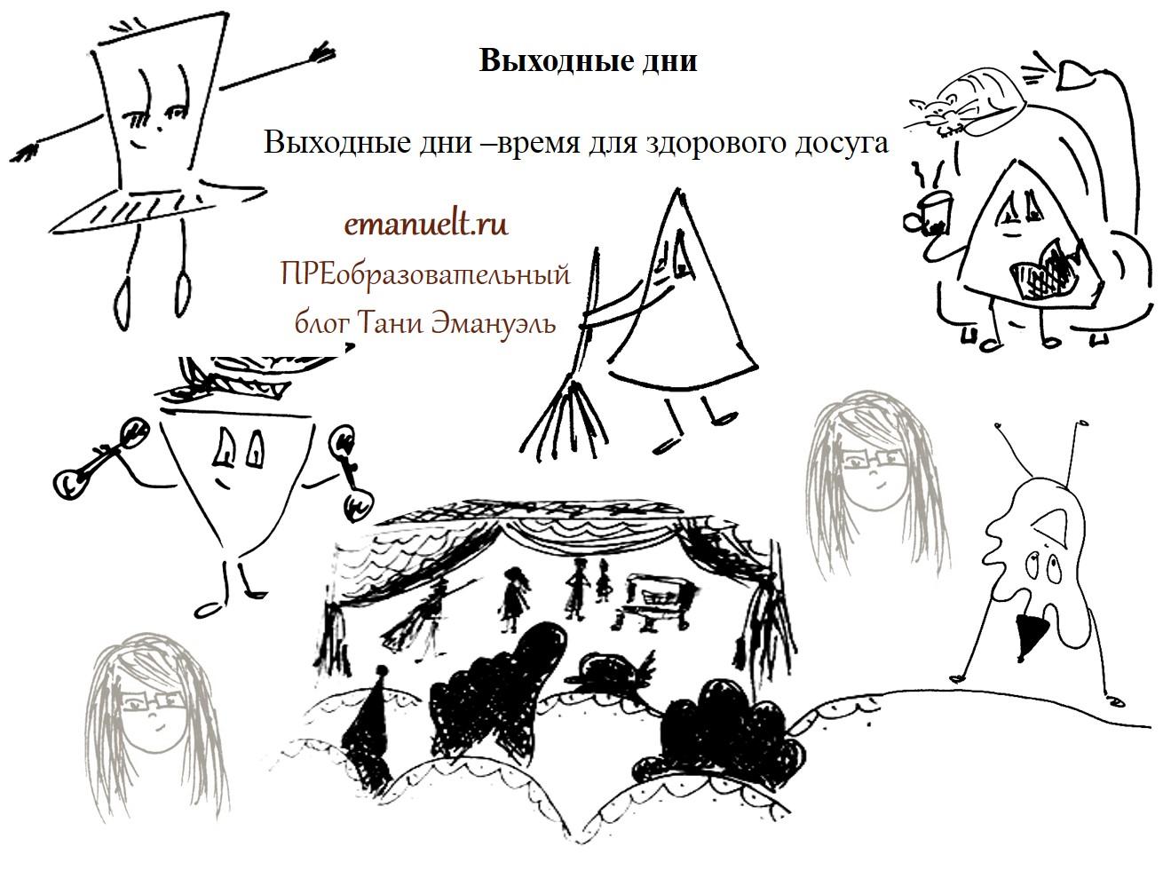 Рисунок85
