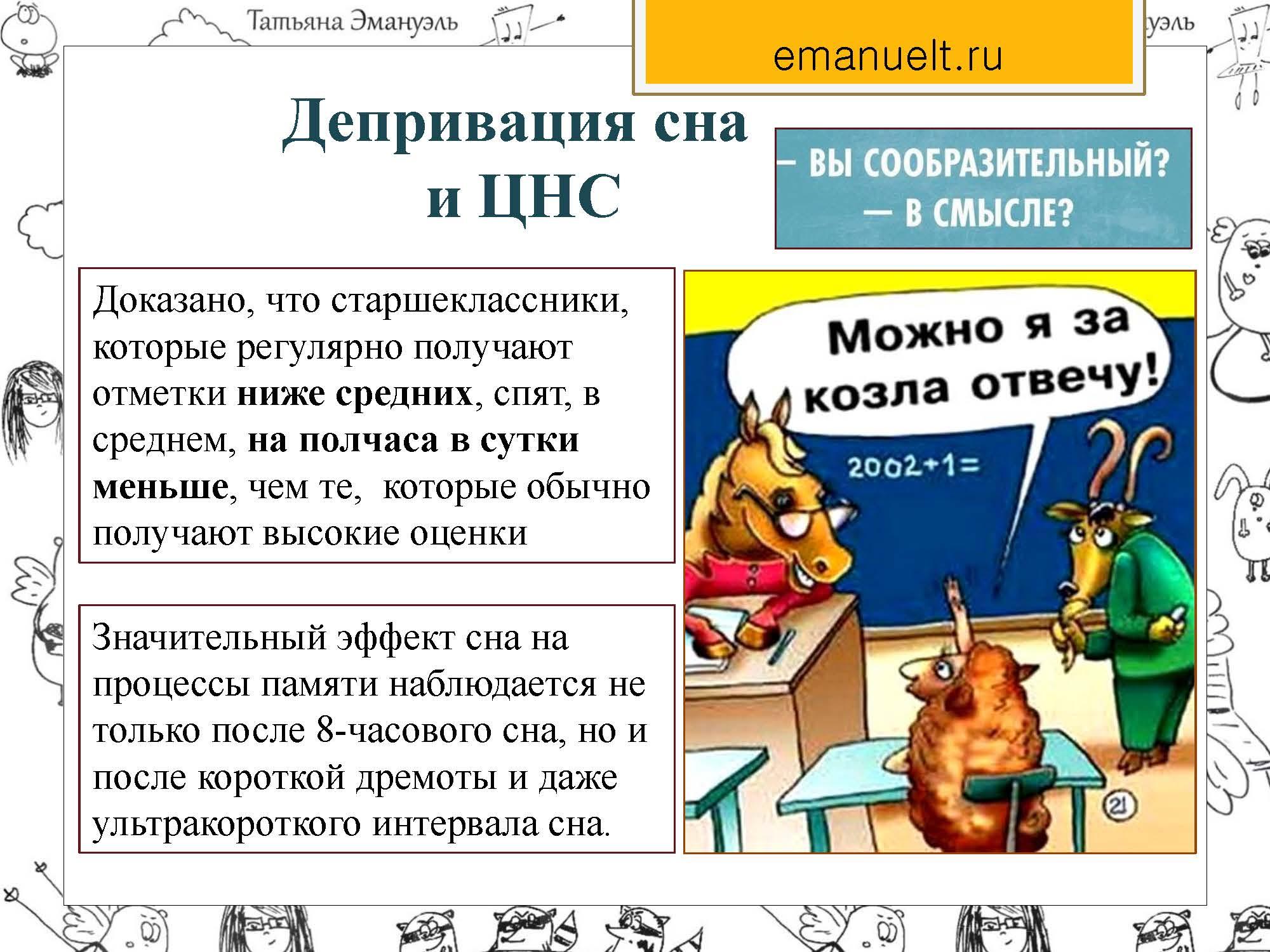 22.01.15 COH emanuel_Страница_08