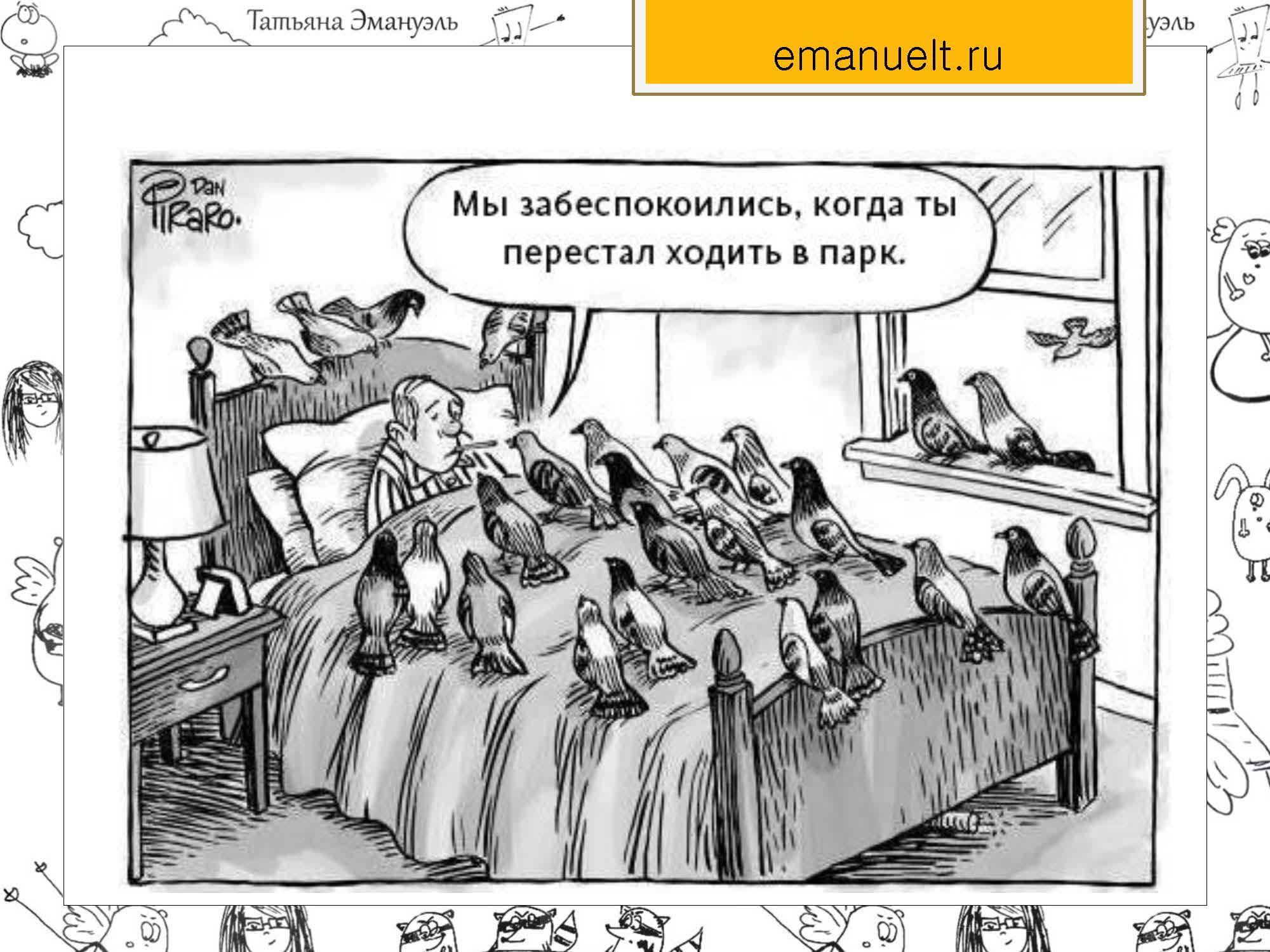 22.01.15 COH emanuel_Страница_16