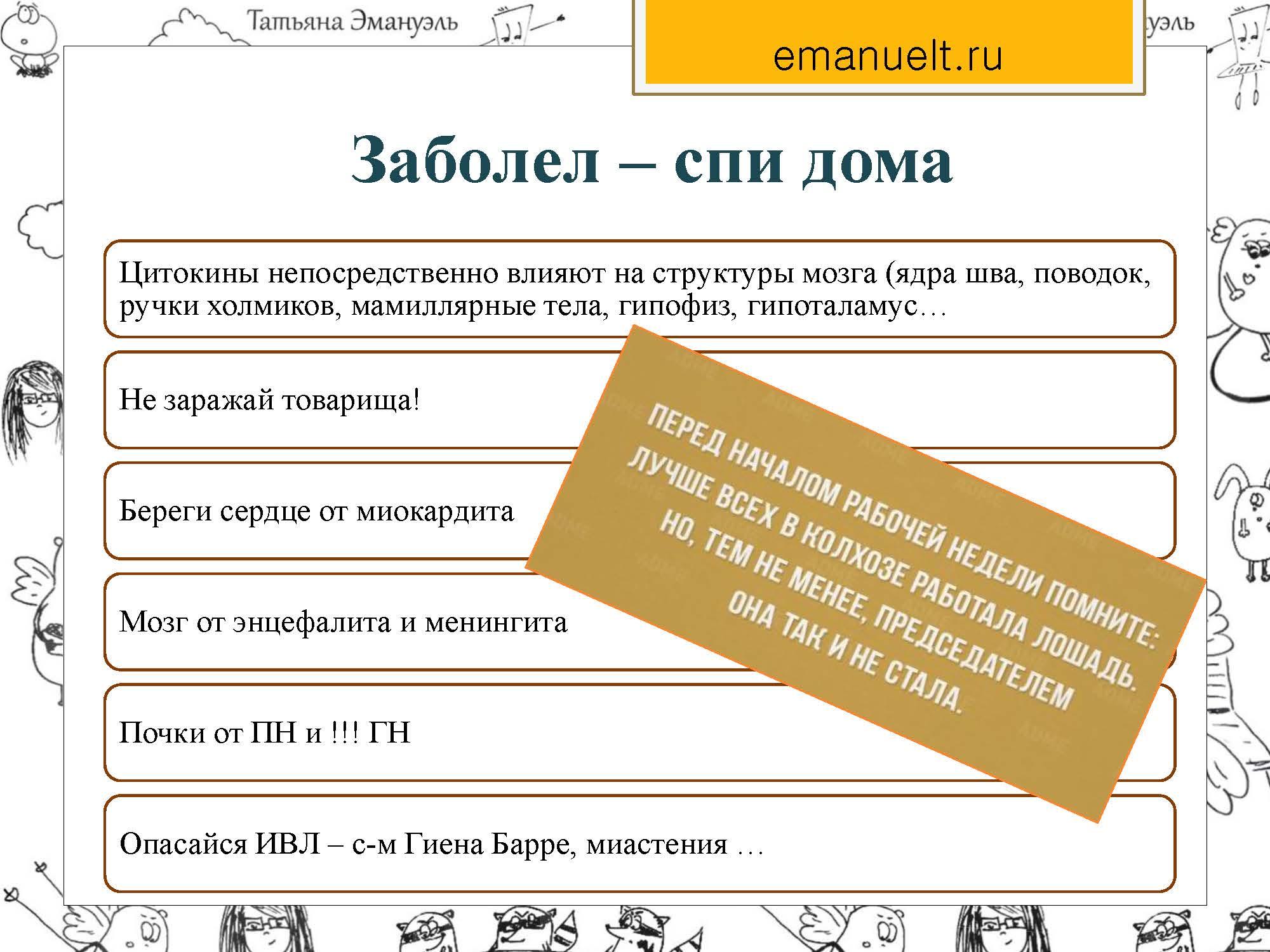 22.01.15 COH emanuel_Страница_17