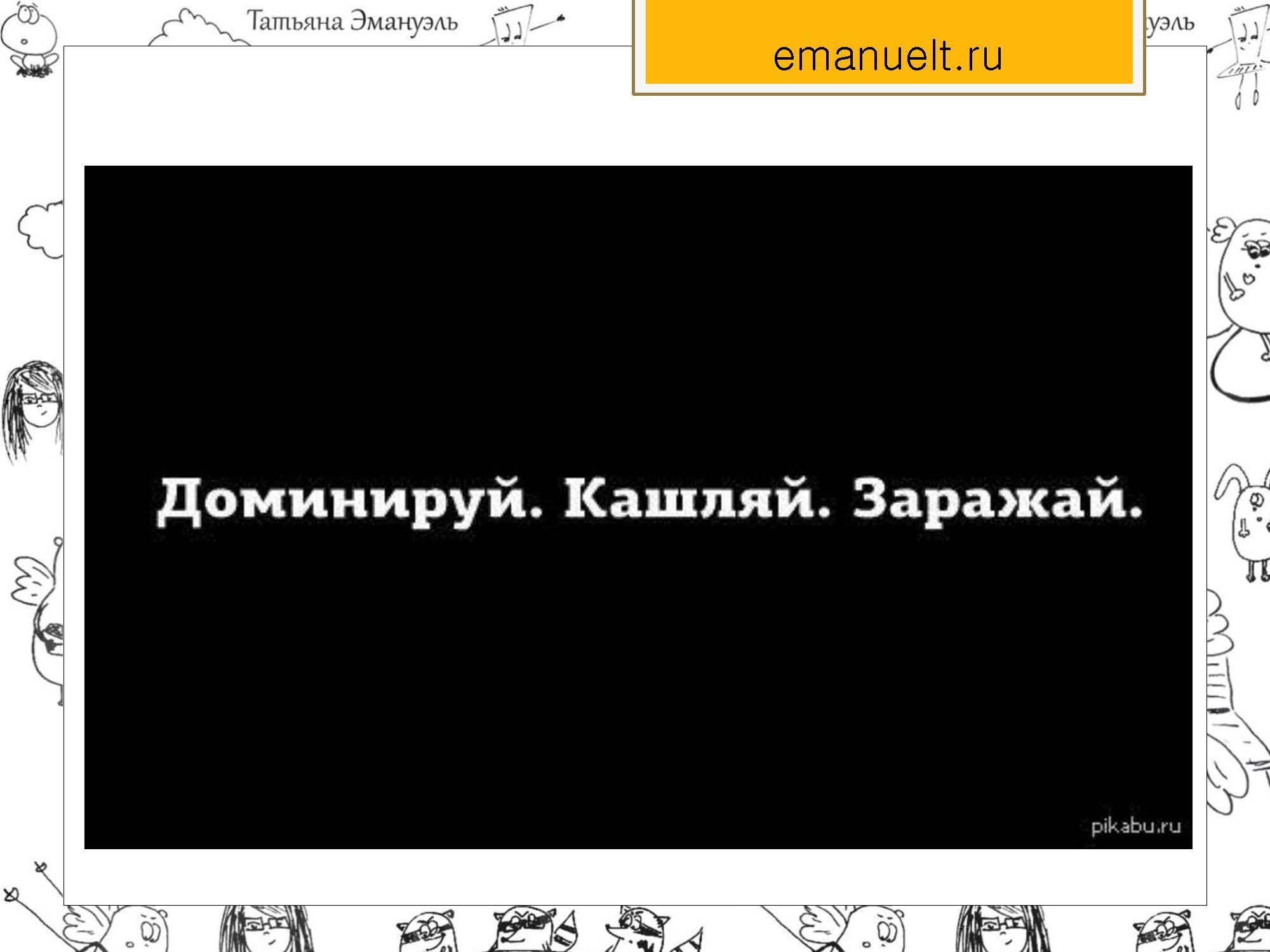 22.01.15 COH emanuel_Страница_18