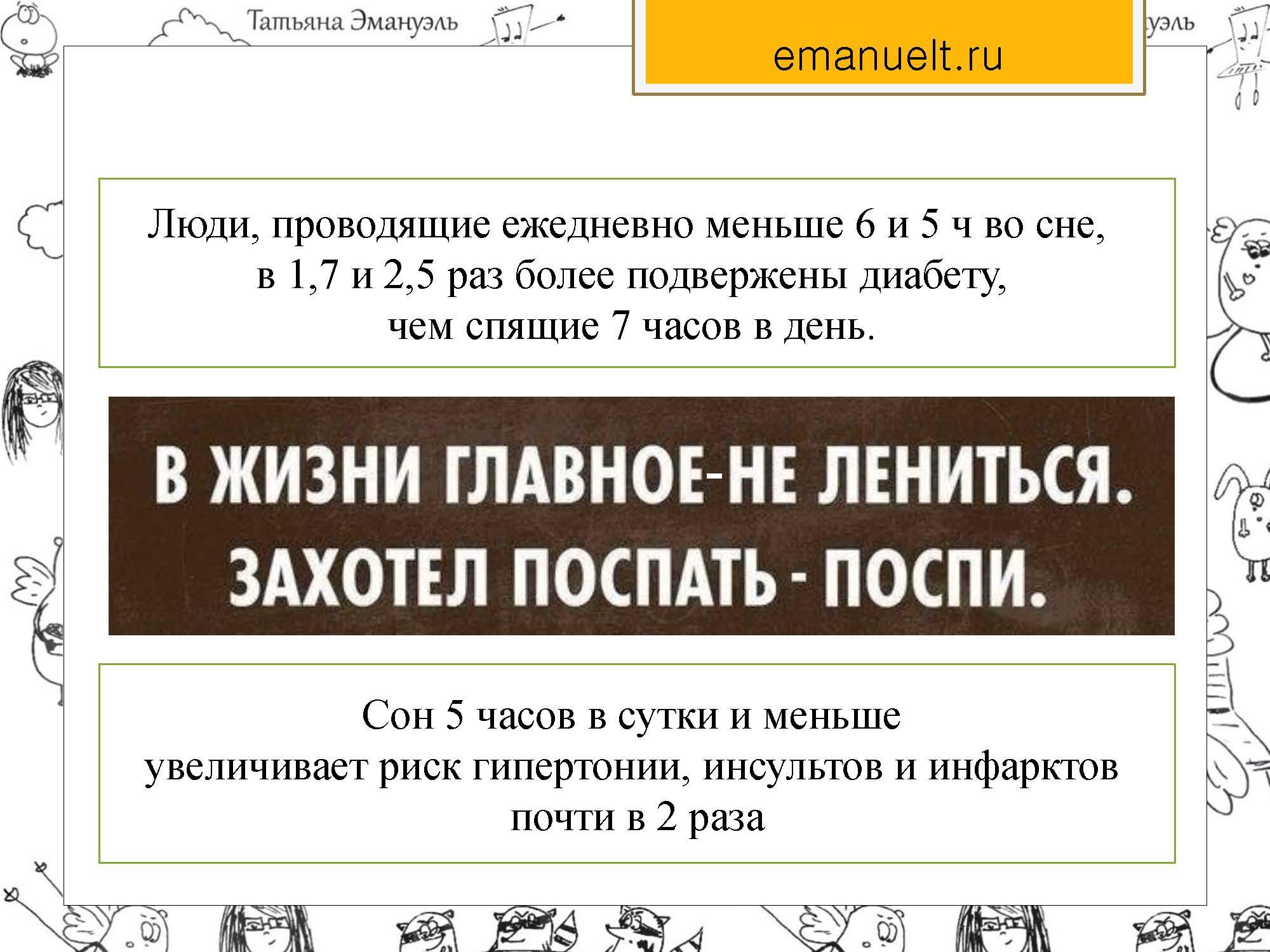 22.01.15 COH emanuel_Страница_21