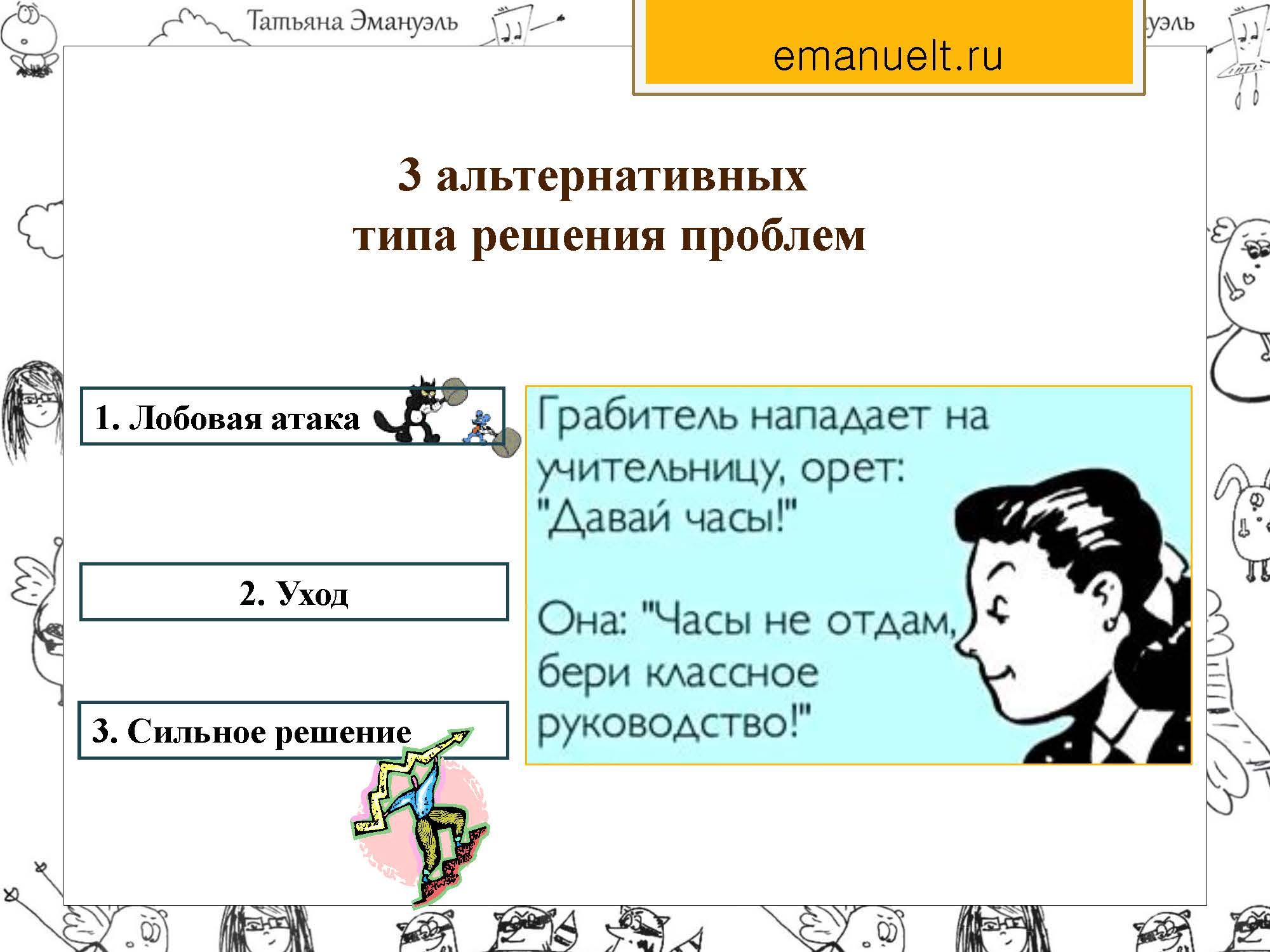 22.01.15 COH emanuel_Страница_22