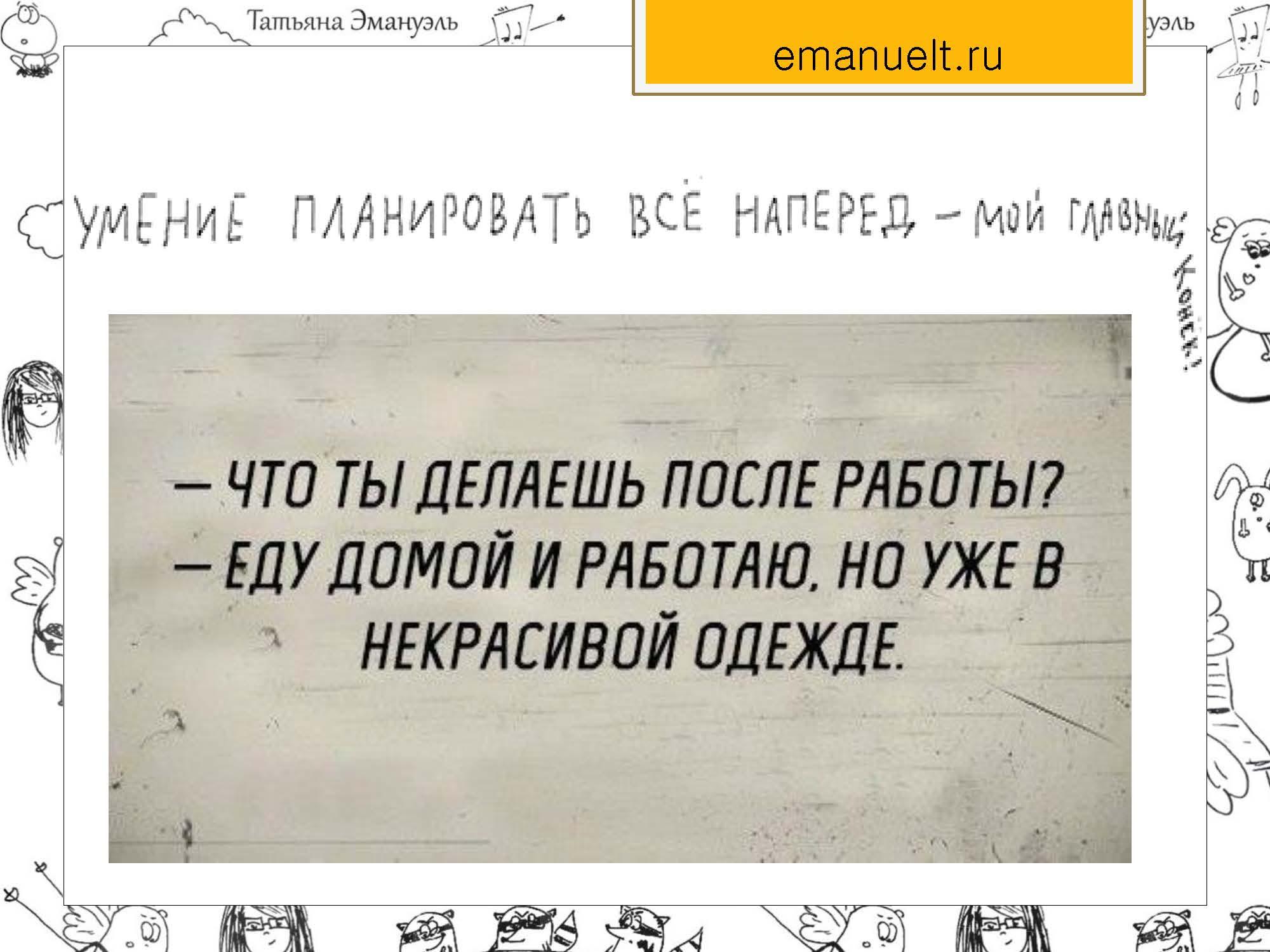 22.01.15 COH emanuel_Страница_27