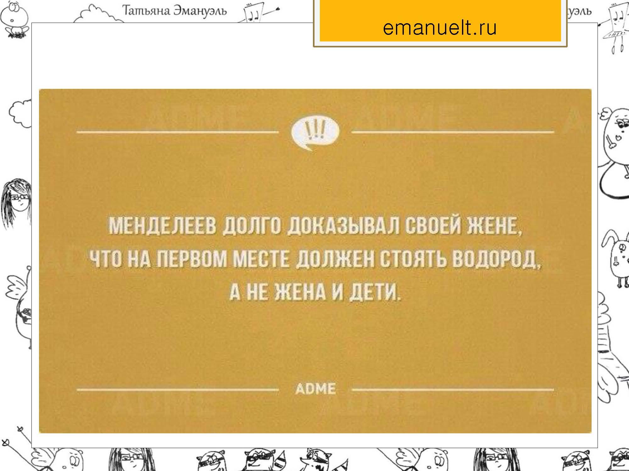 22.01.15 COH emanuel_Страница_29