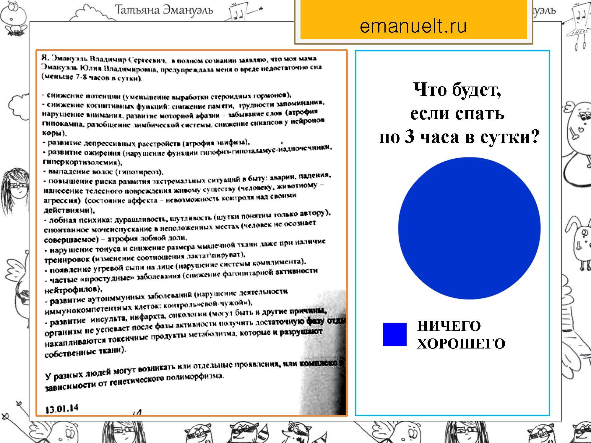 22.01.15 COH emanuel_Страница_30