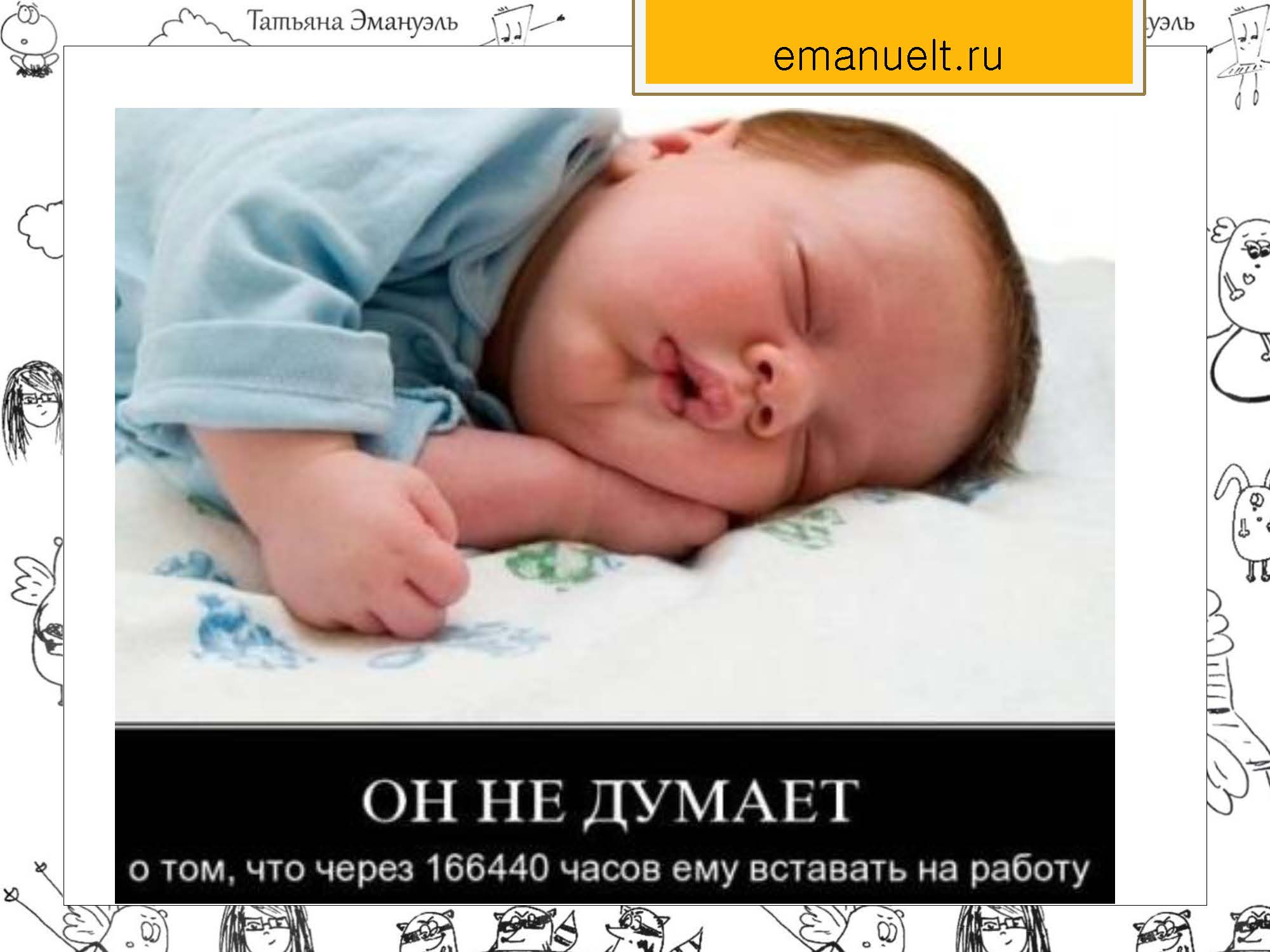 22.01.15 COH emanuel_Страница_35