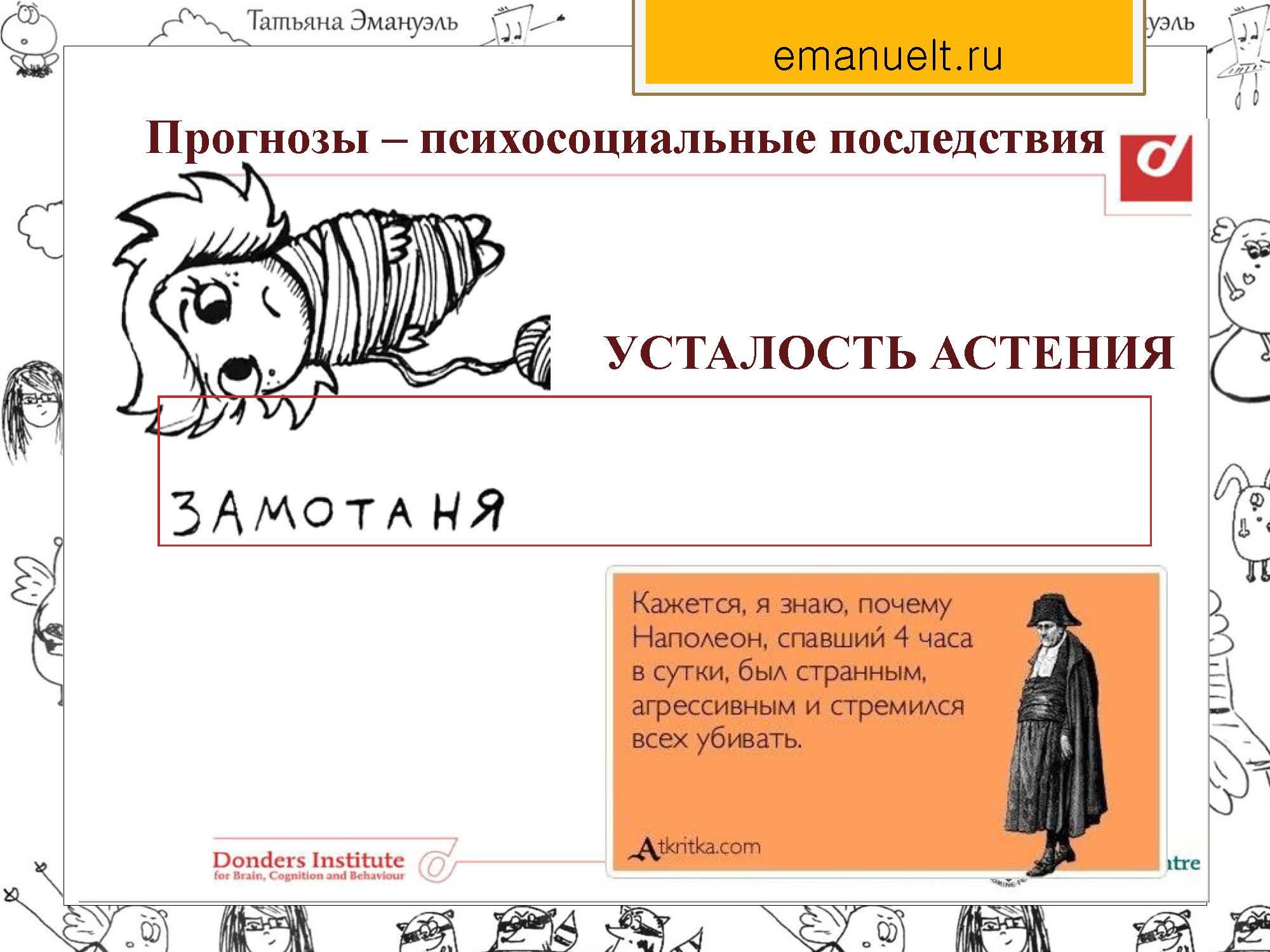 22.01.15 COH emanuel_Страница_36