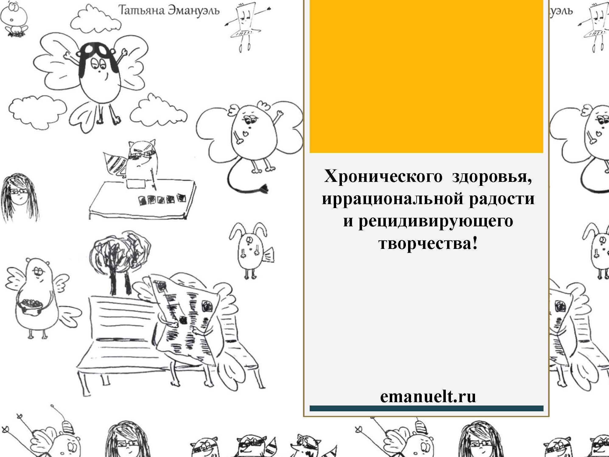 22.01.15 COH emanuel_Страница_52