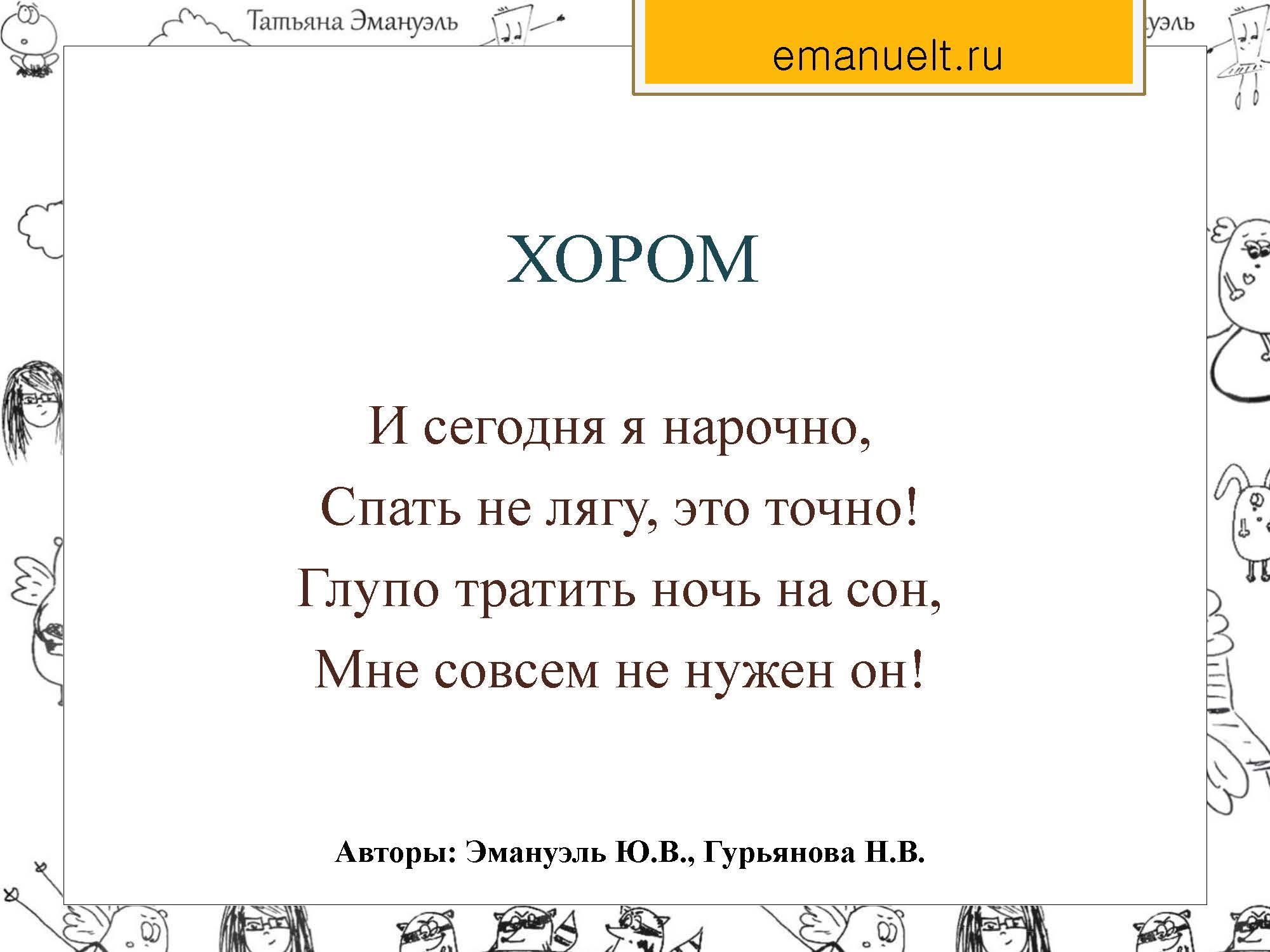 COH emanuel ct_Страница_04