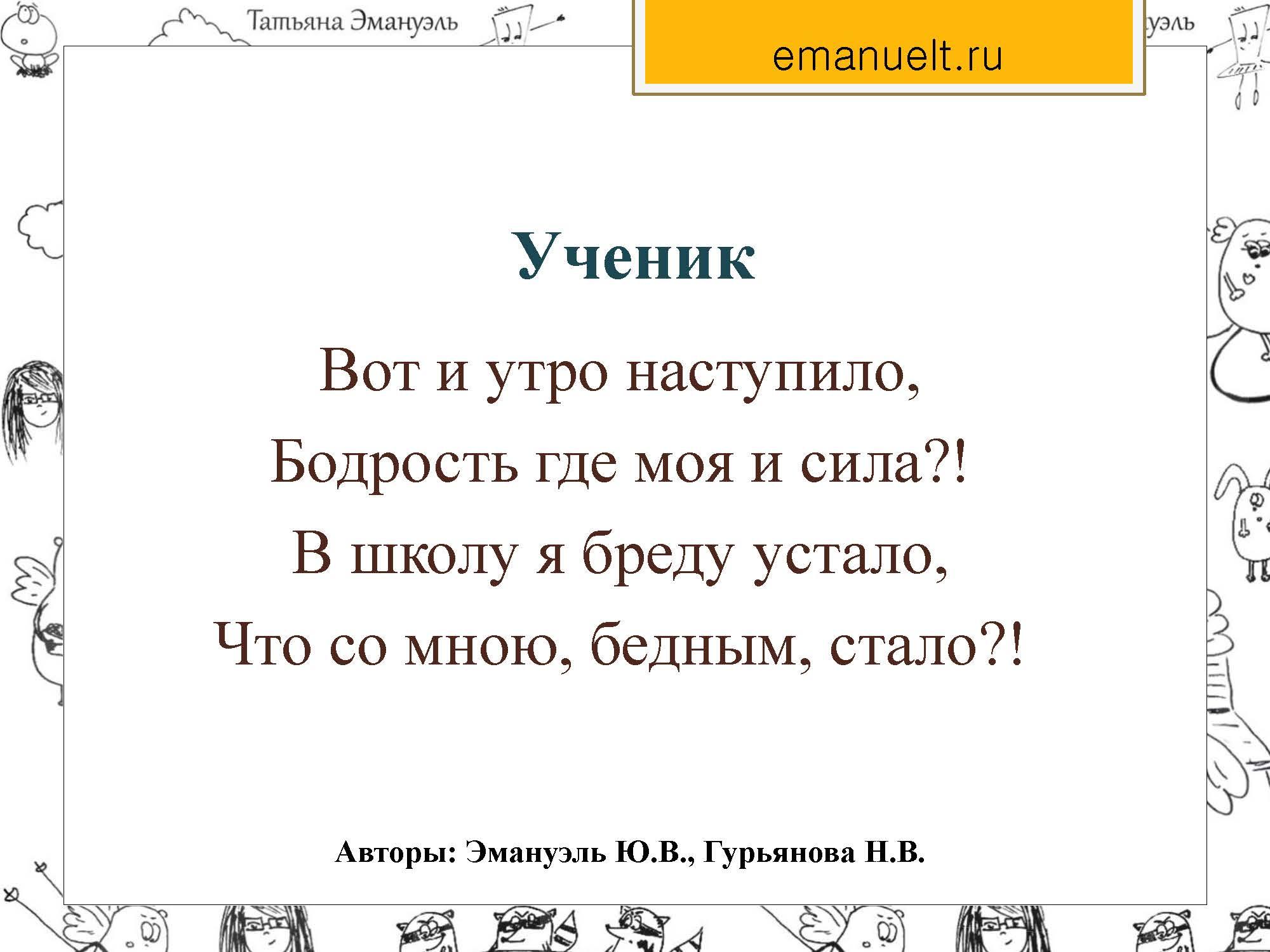 COH emanuel ct_Страница_05