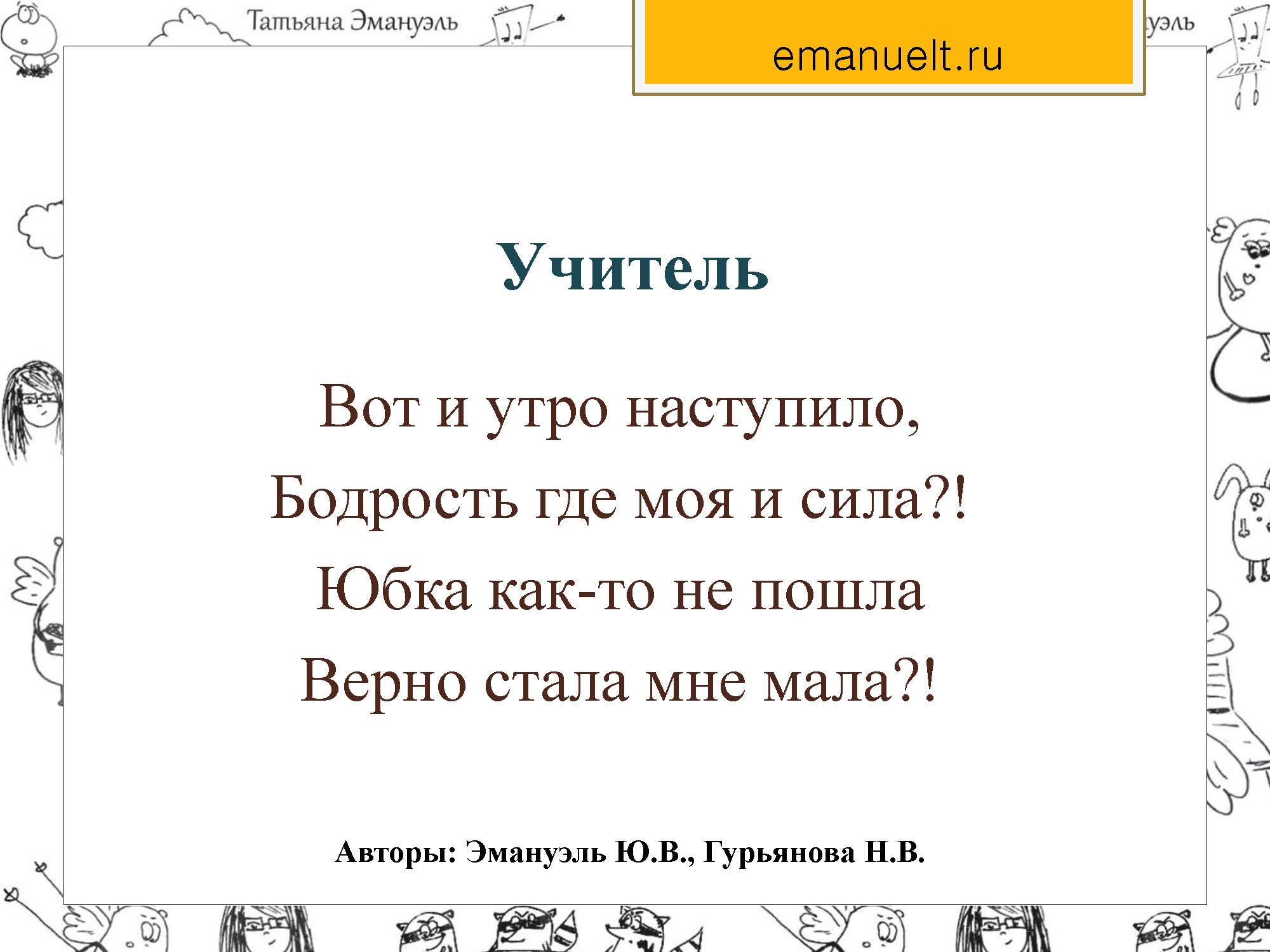COH emanuel ct_Страница_06