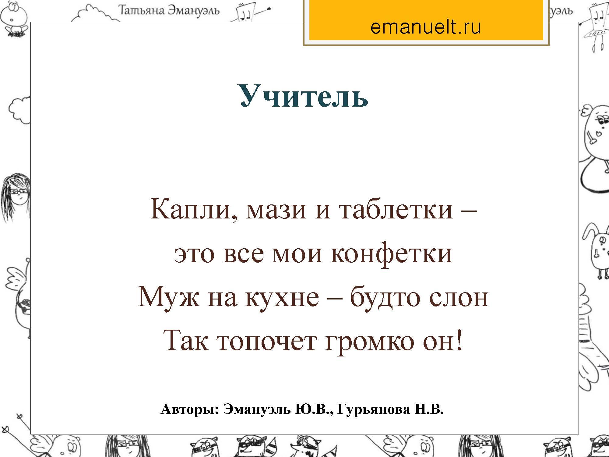 COH emanuel ct_Страница_07