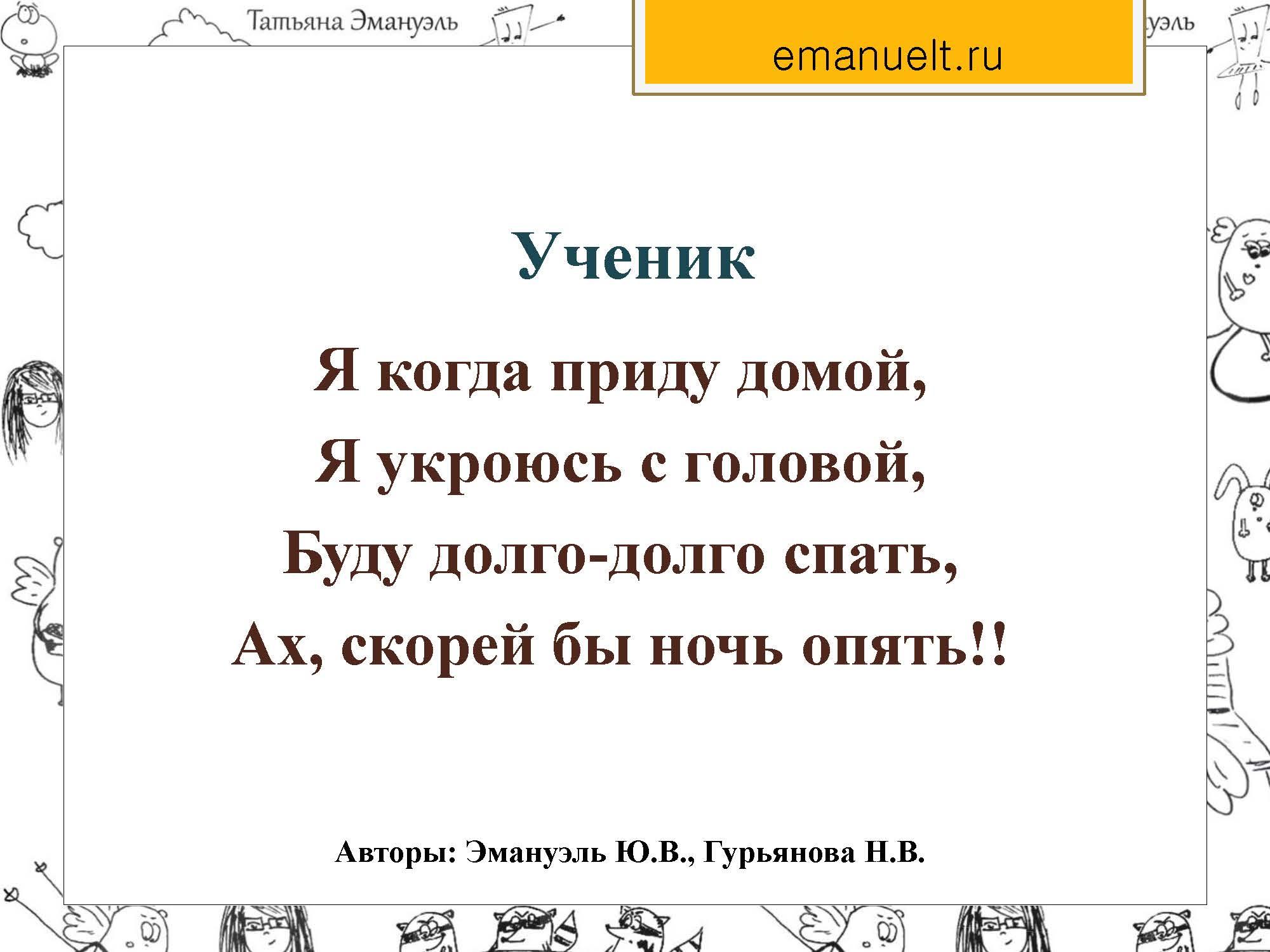 COH emanuel ct_Страница_09