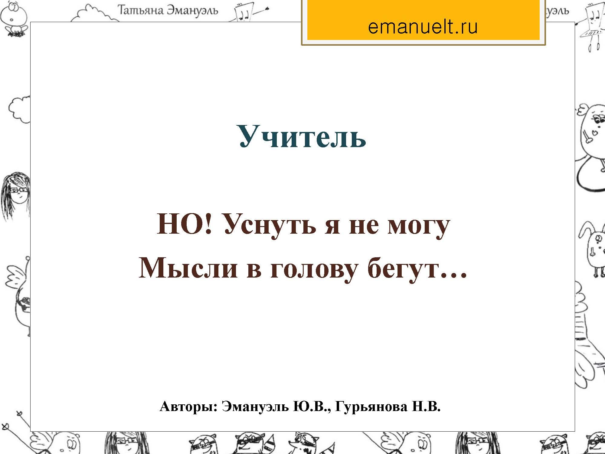 COH emanuel ct_Страница_11