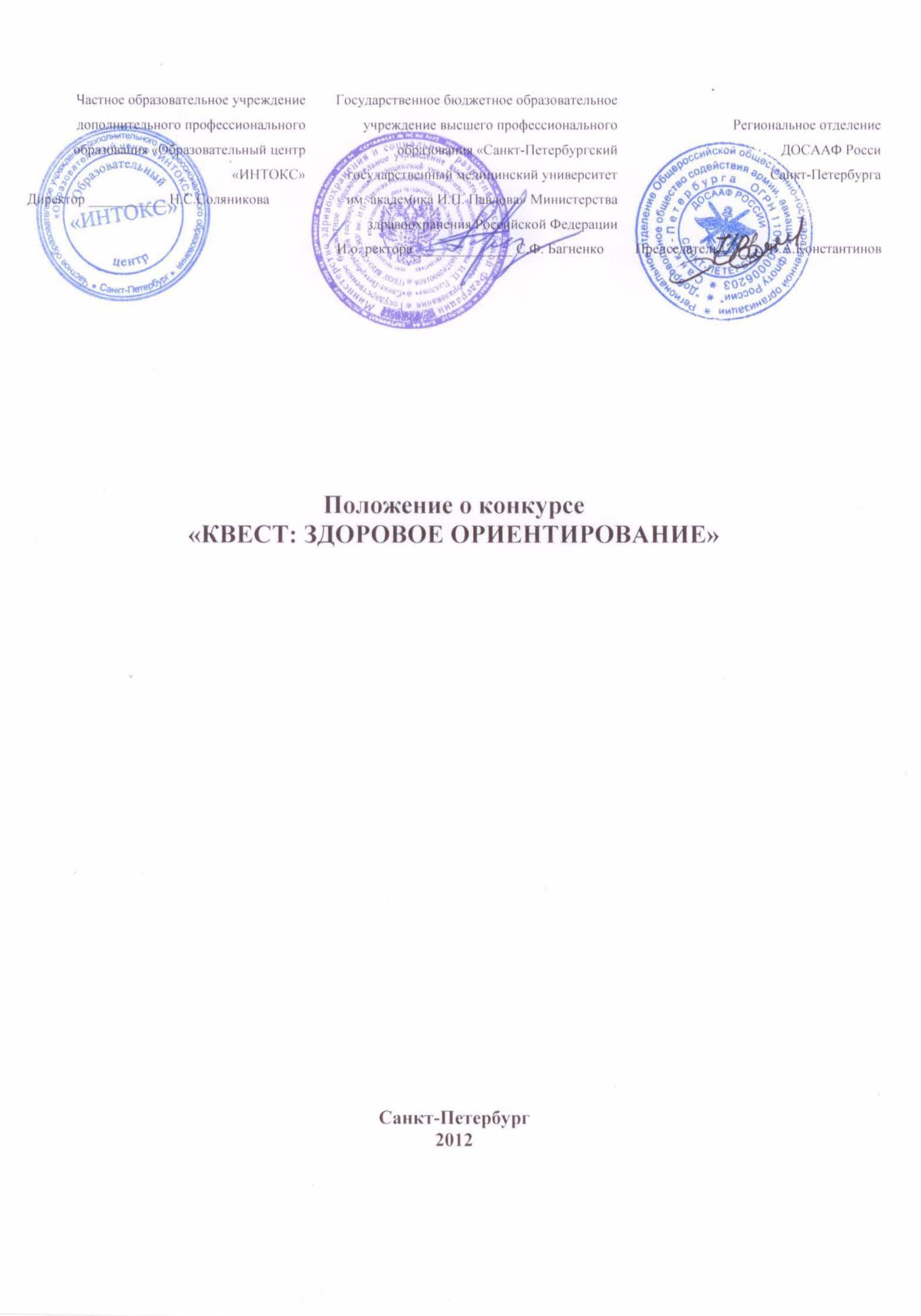 Kvest-2012_Страница_1