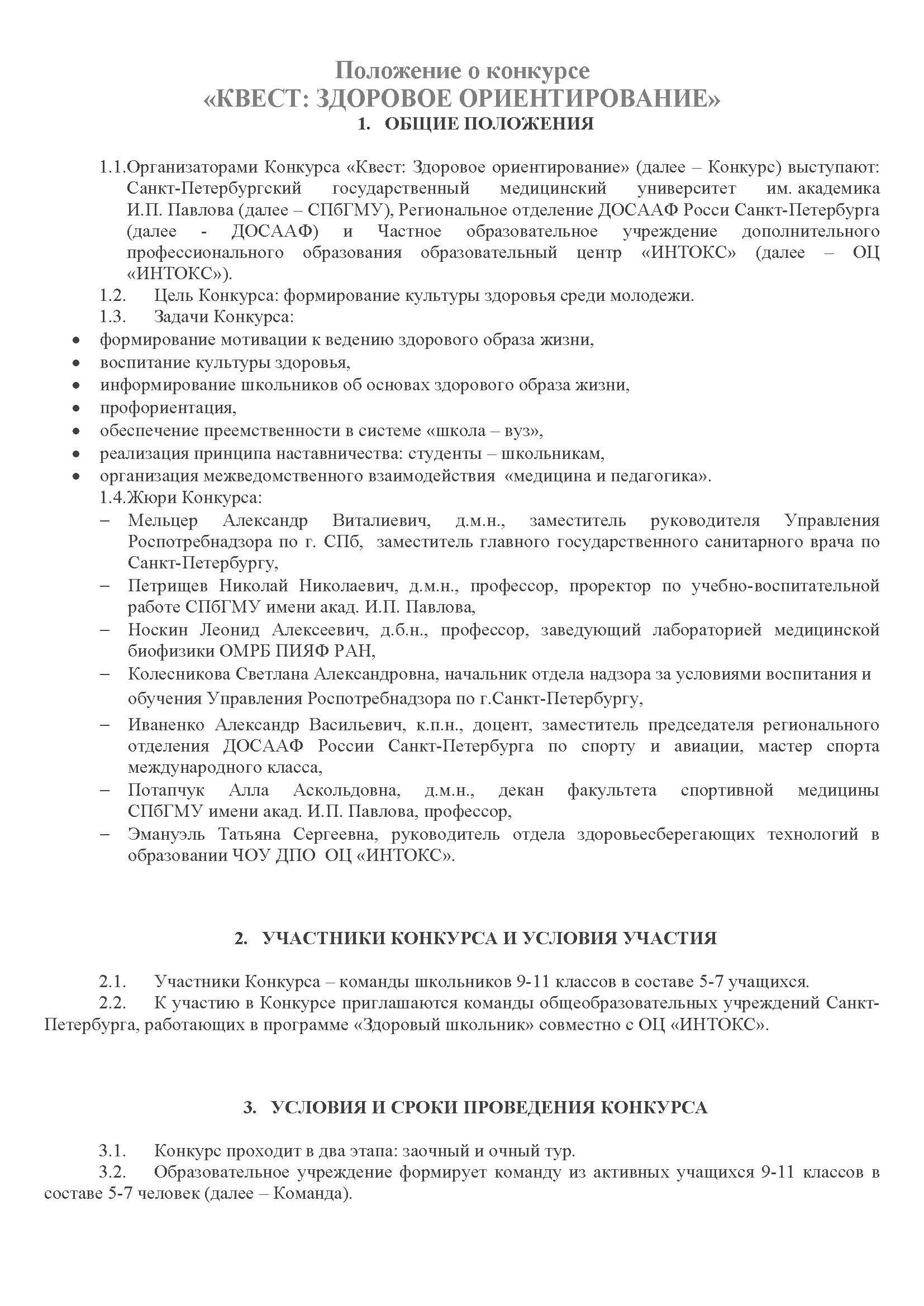 Kvest-2012_Страница_2
