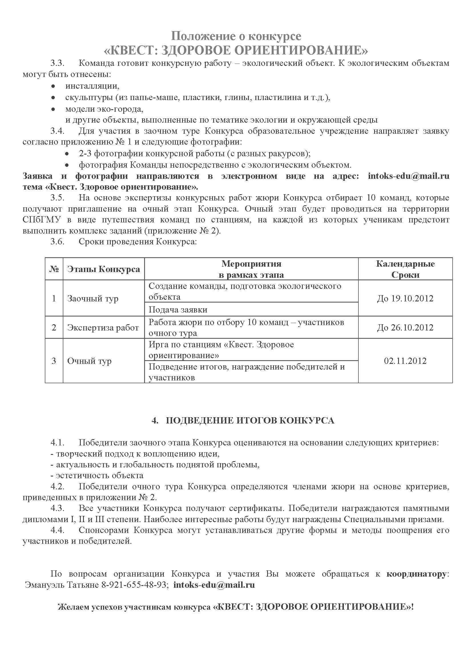 Kvest-2012_Страница_3