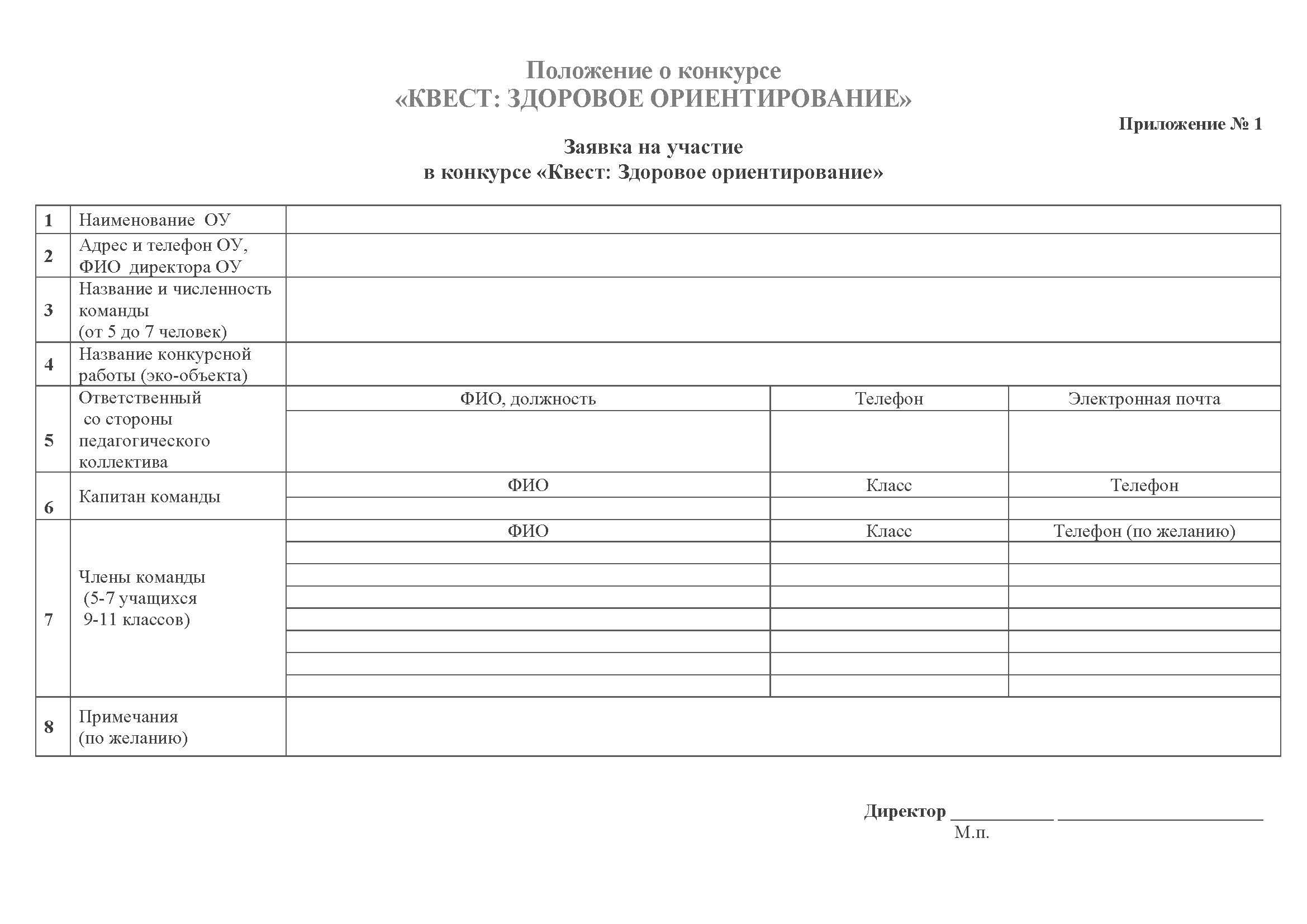 Kvest-2012_Страница_4