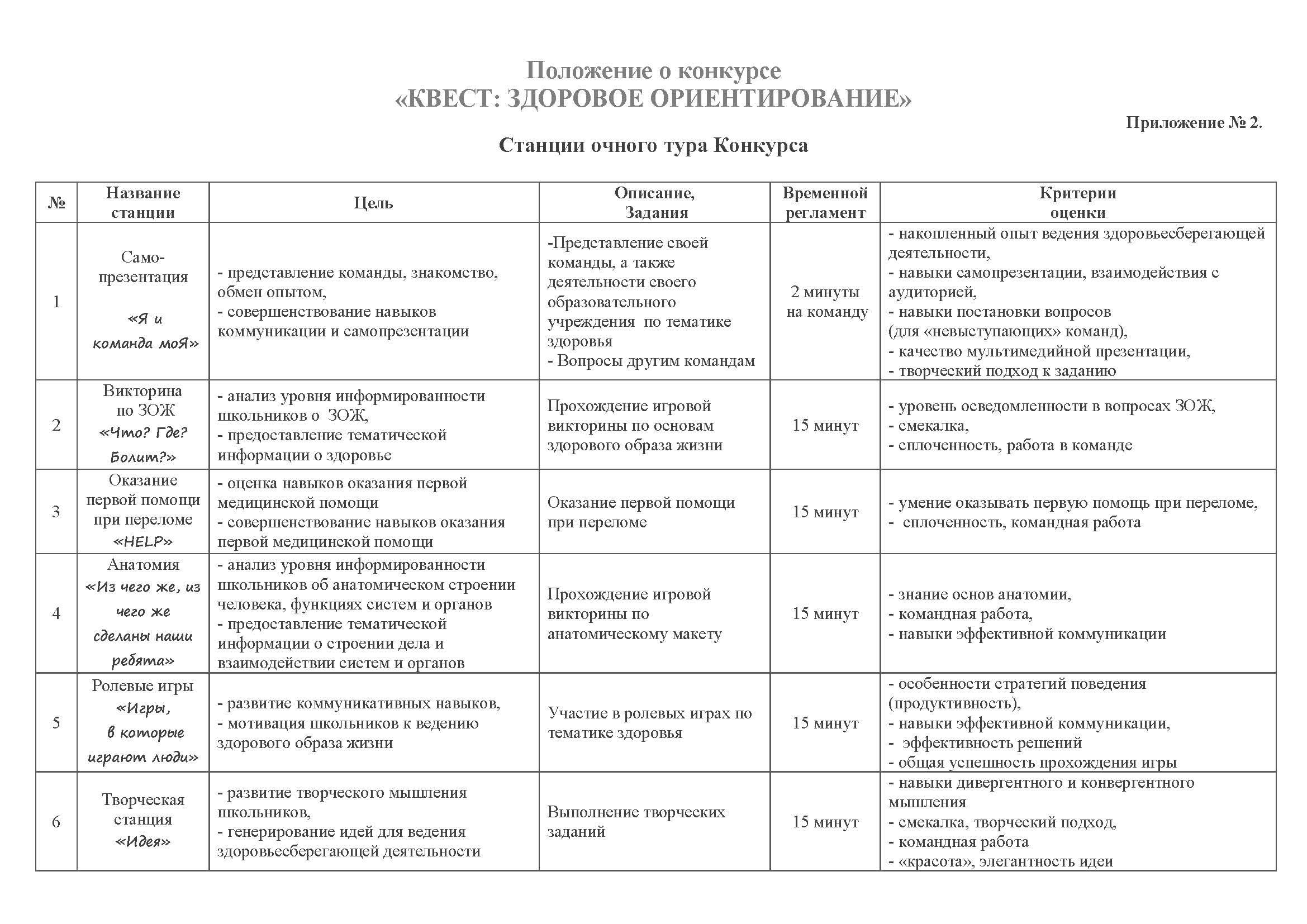 Kvest-2012_Страница_5