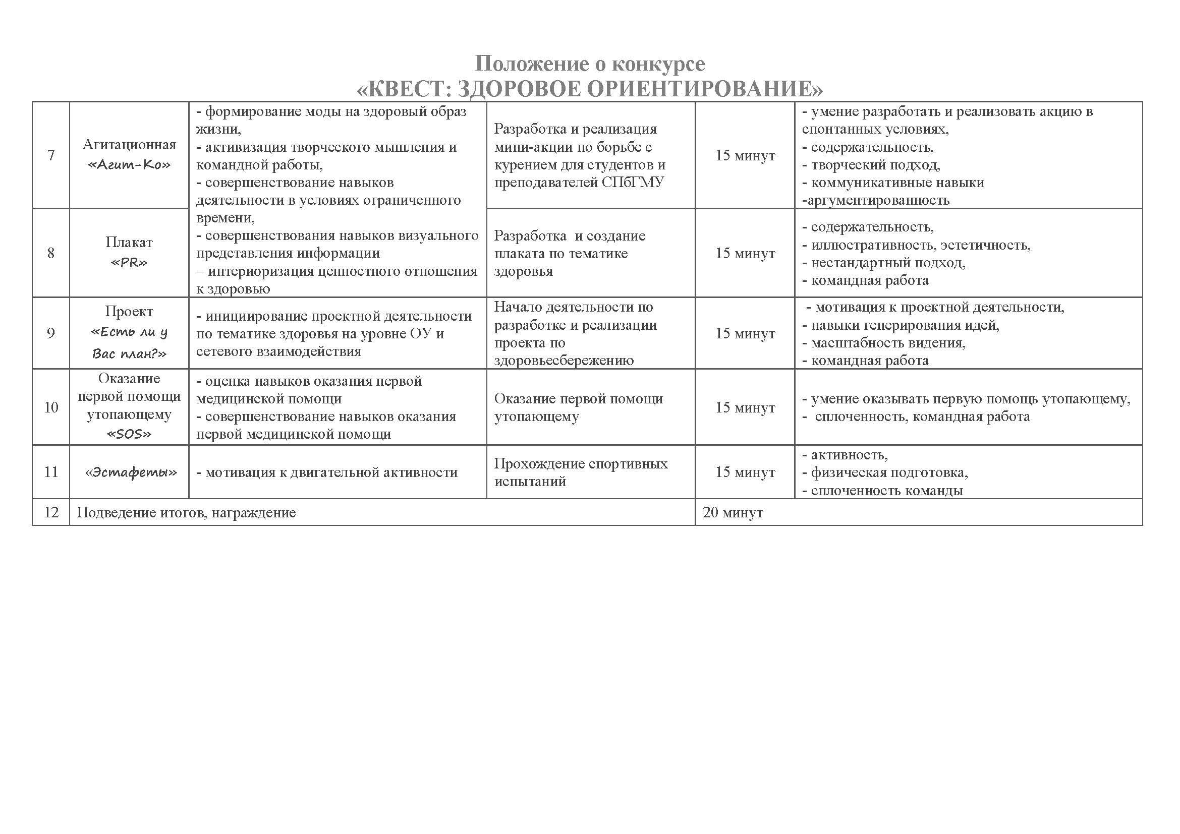 Kvest-2012_Страница_6