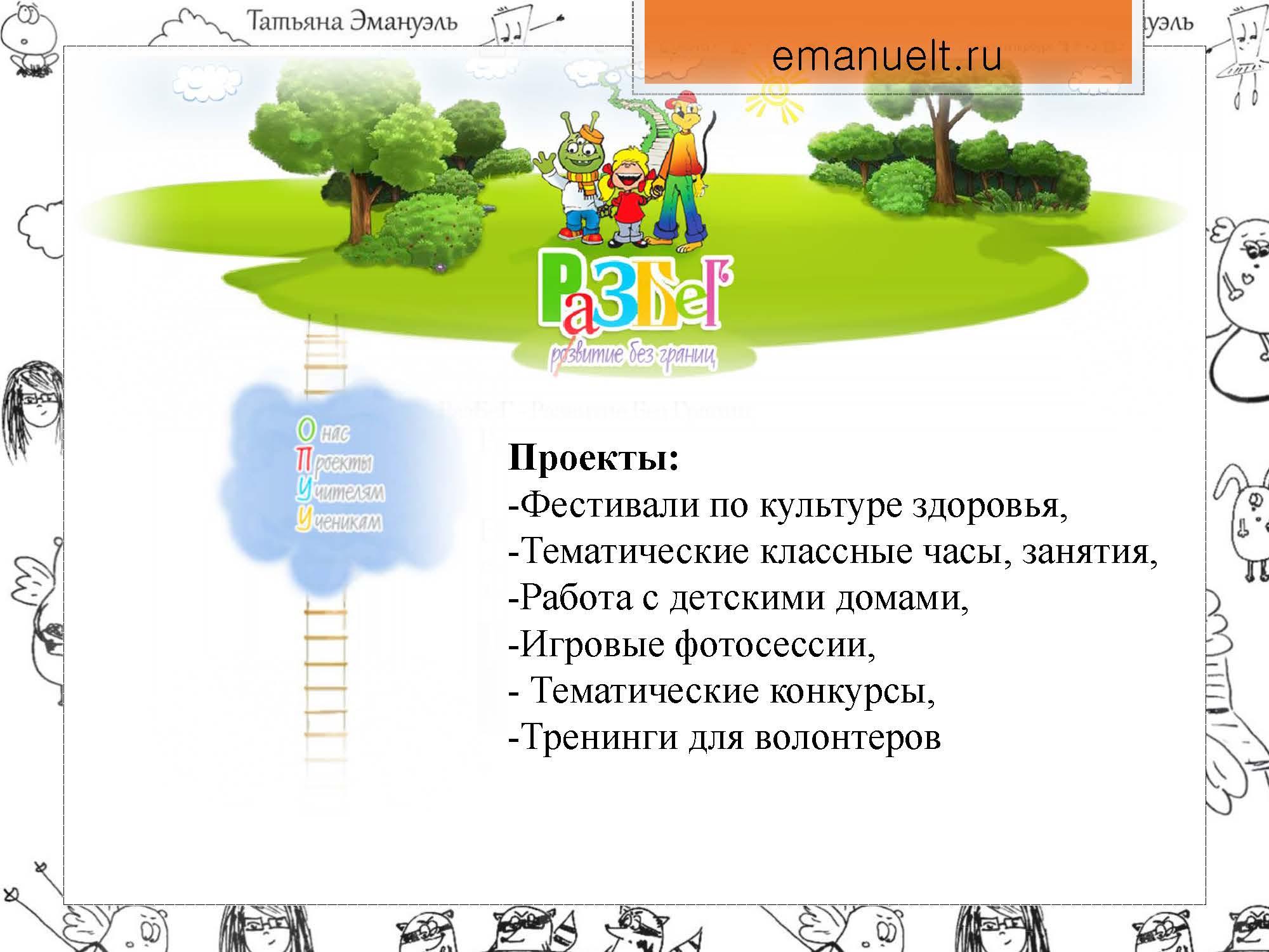 RazBeG_Emanuel_Страница_02