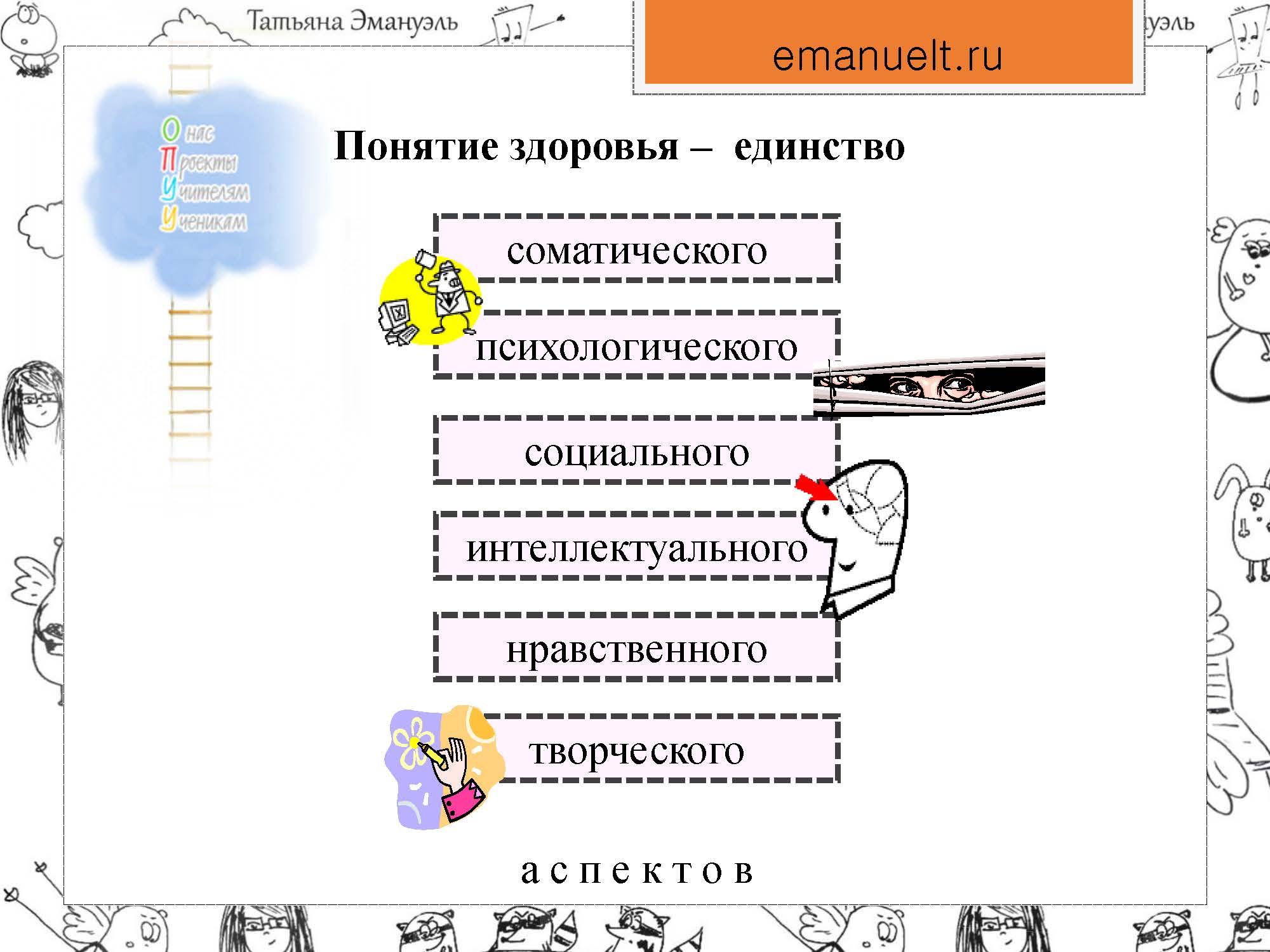 RazBeG_Emanuel_Страница_03
