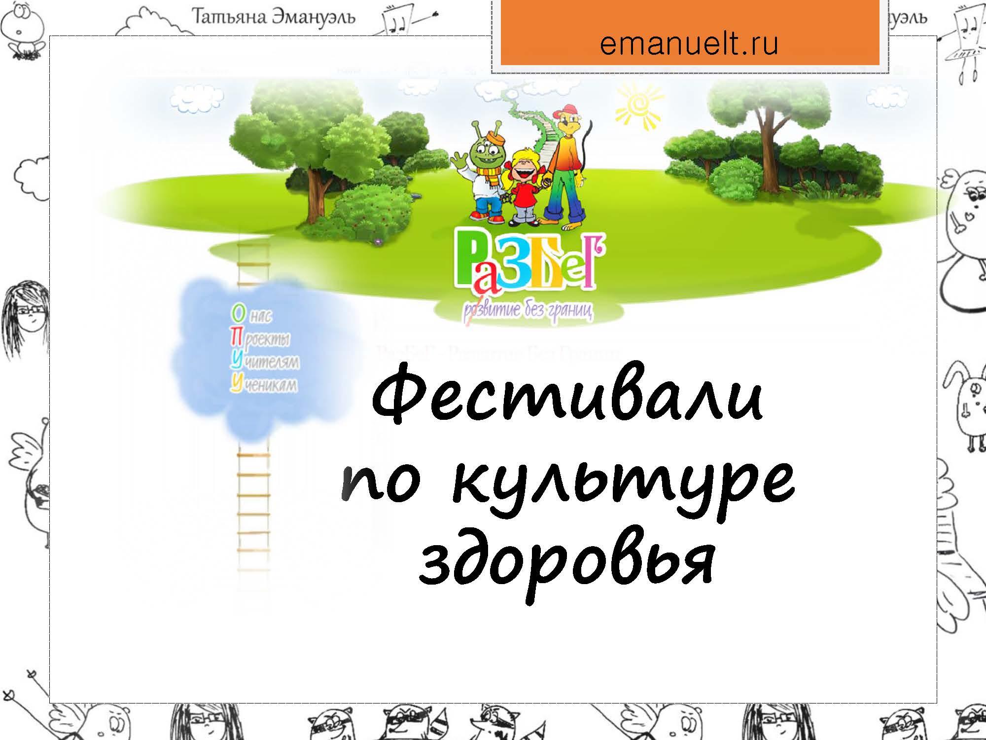 RazBeG_Emanuel_Страница_05