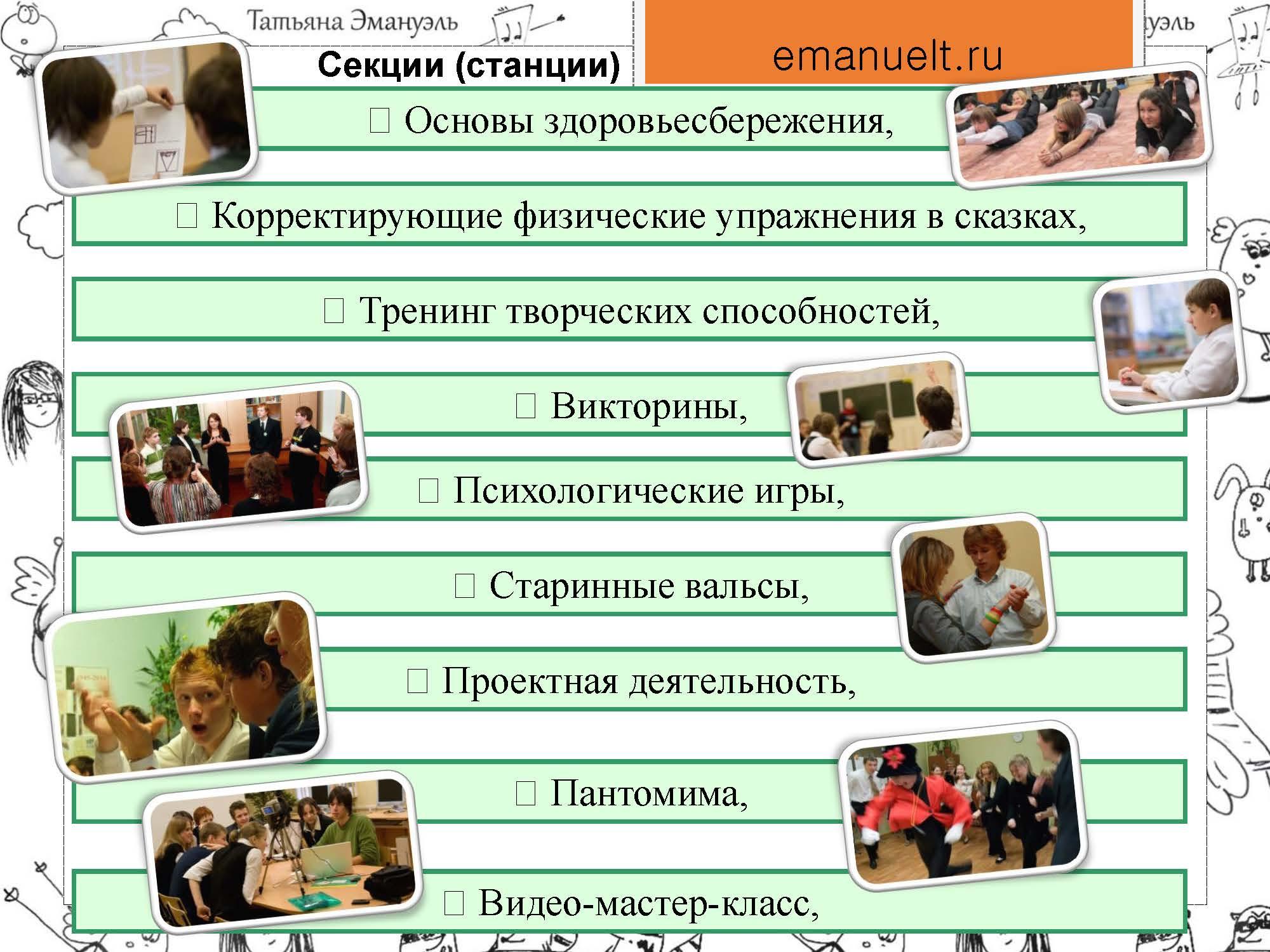 RazBeG_Emanuel_Страница_08