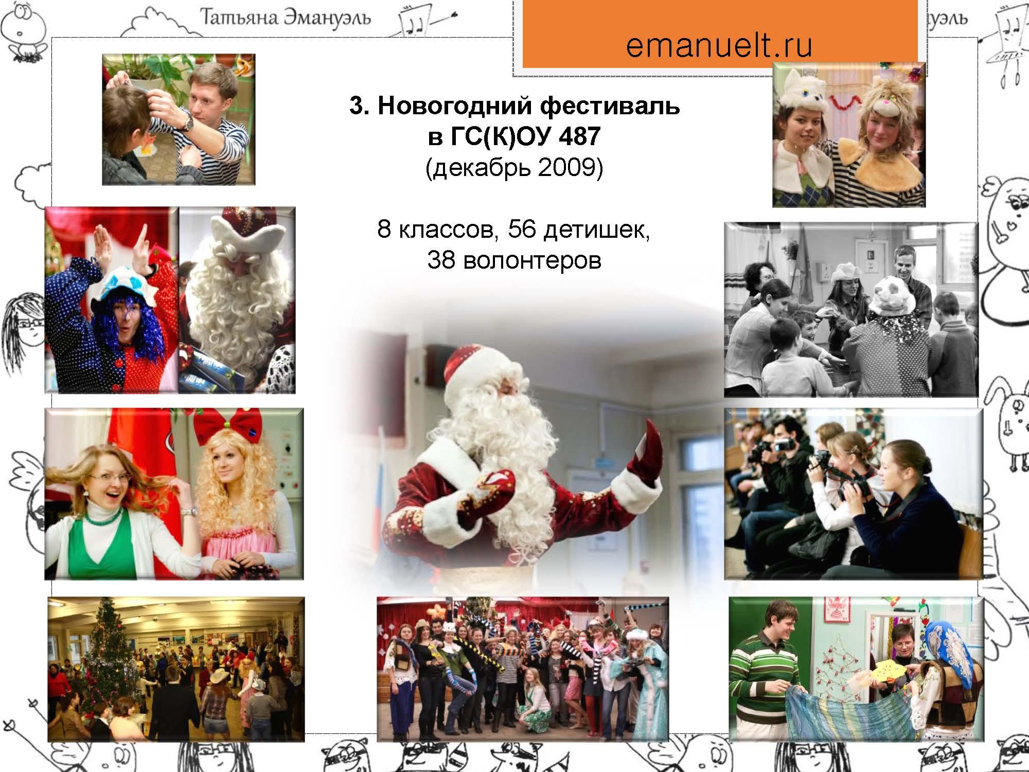 RazBeG_Emanuel_Страница_10