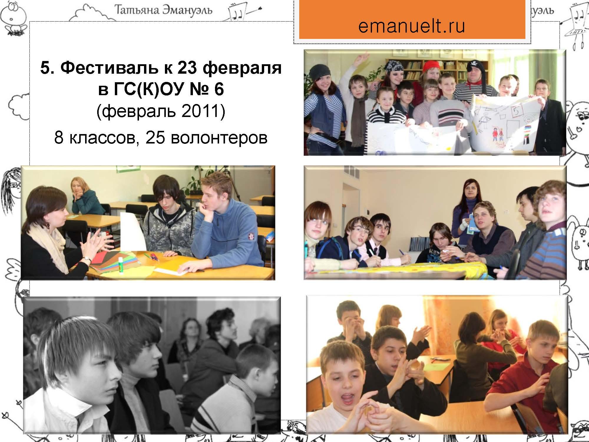 RazBeG_Emanuel_Страница_12