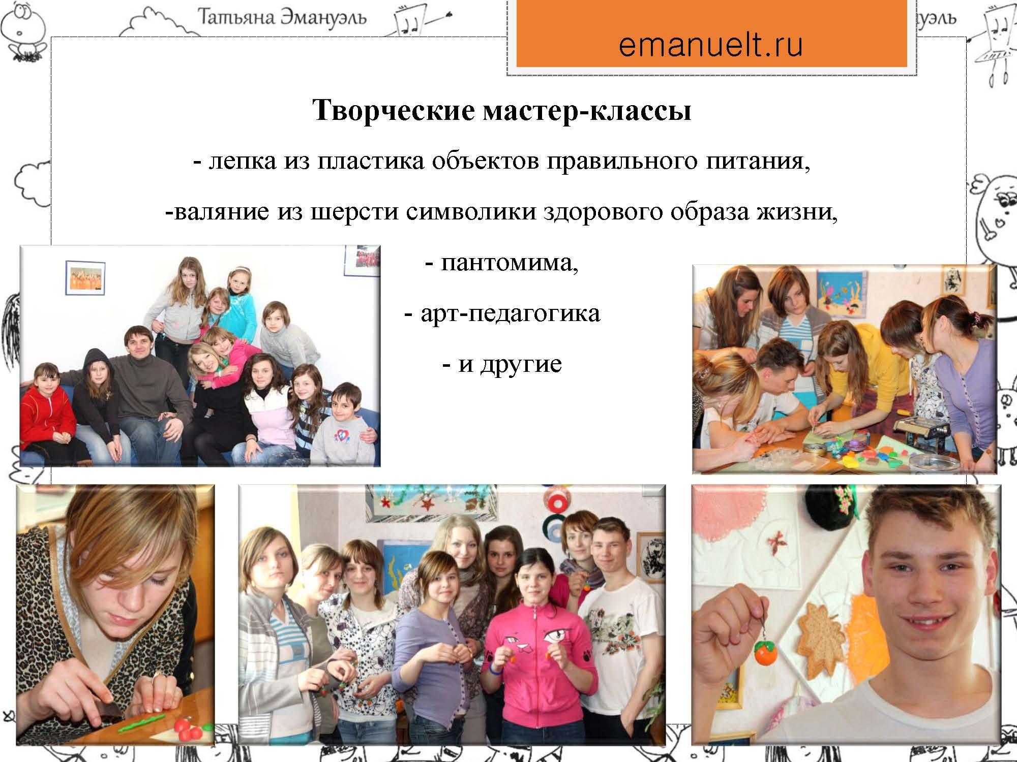 RazBeG_Emanuel_Страница_17