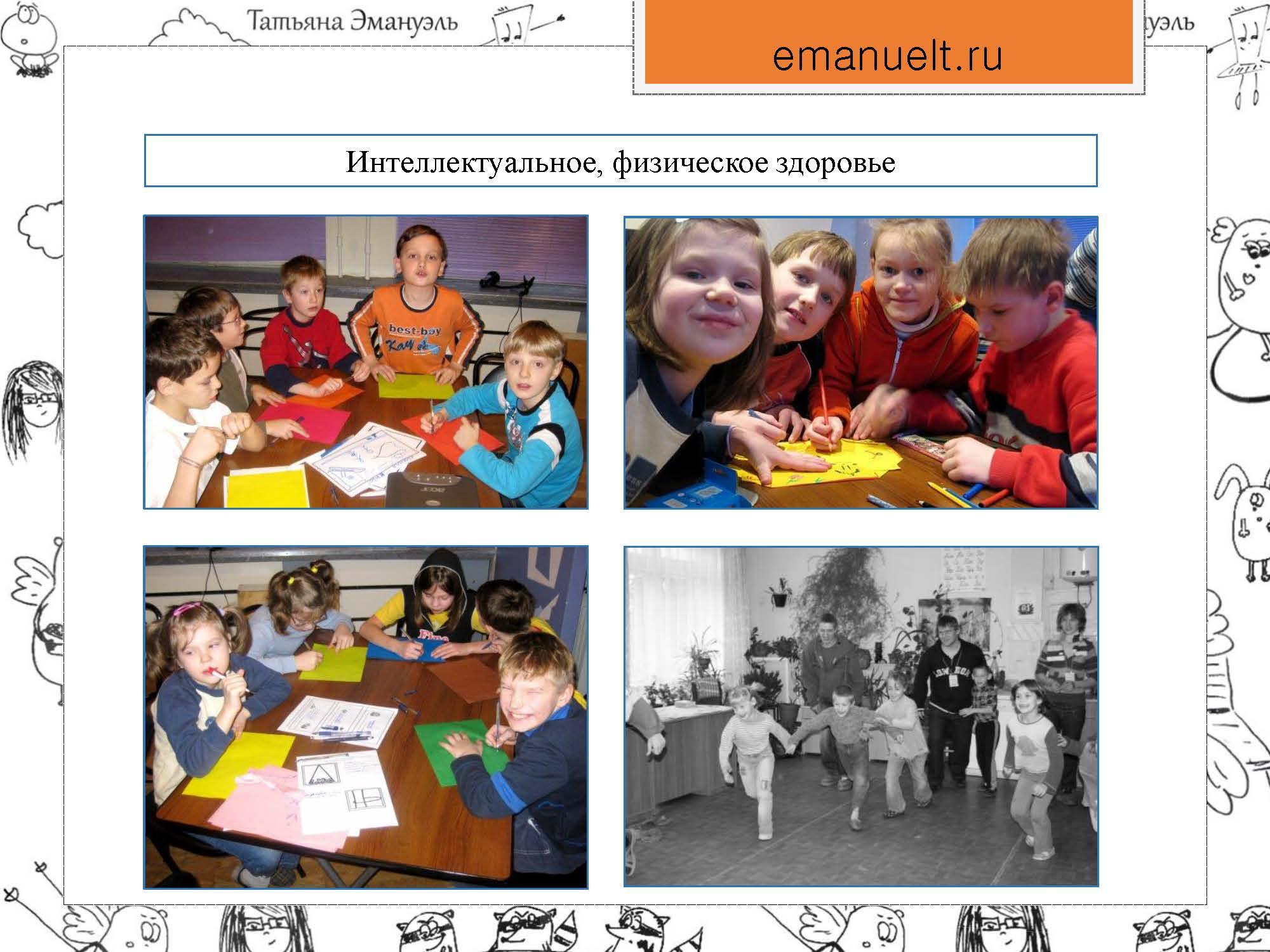 RazBeG_Emanuel_Страница_21