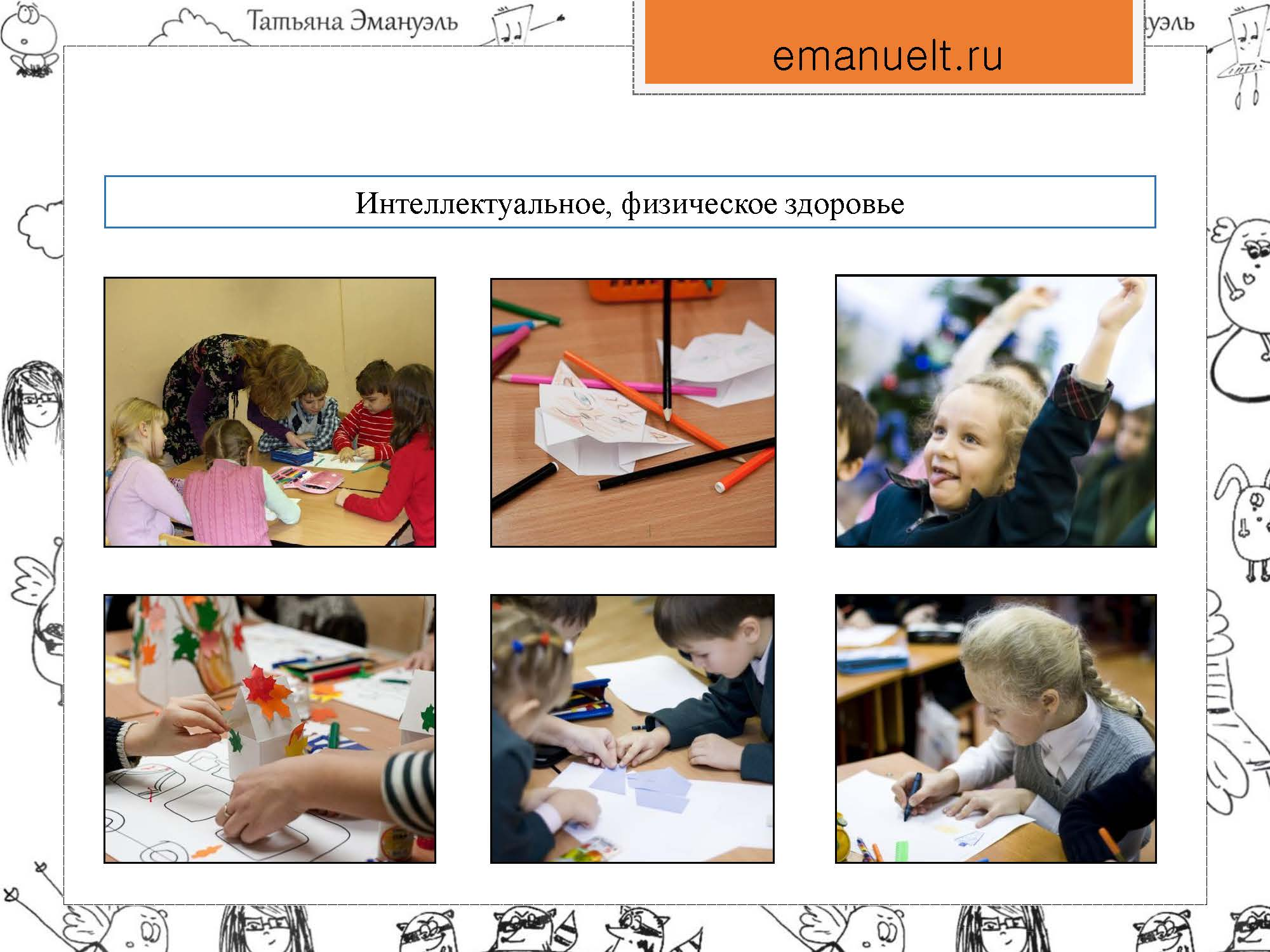 RazBeG_Emanuel_Страница_22