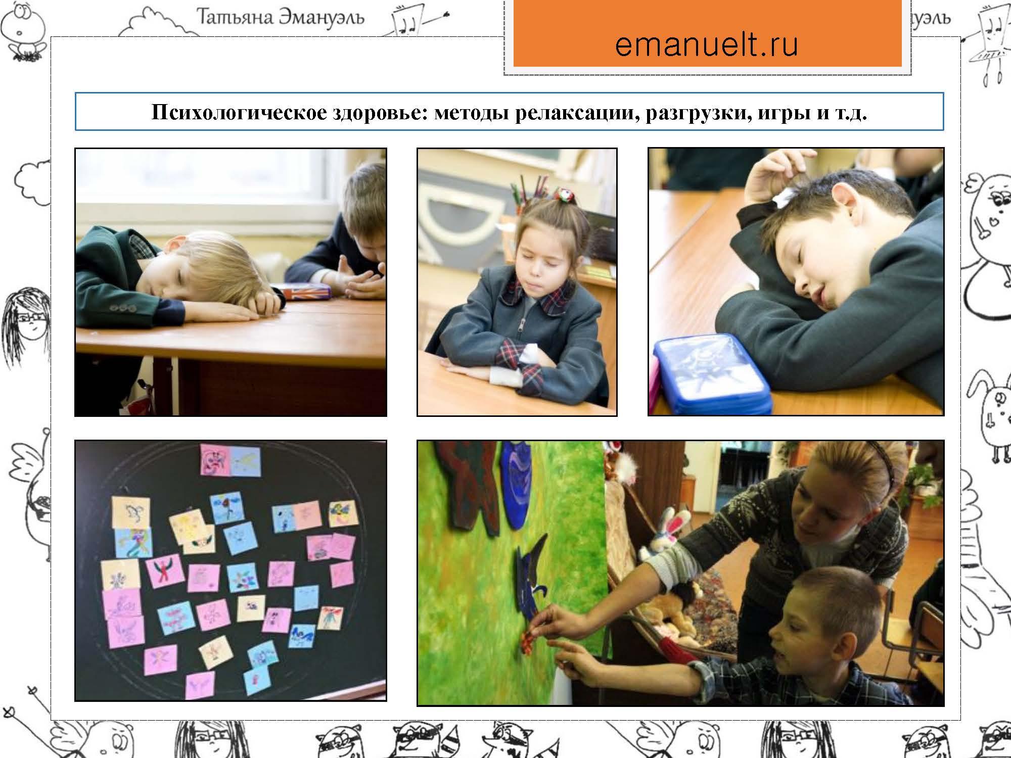 RazBeG_Emanuel_Страница_23