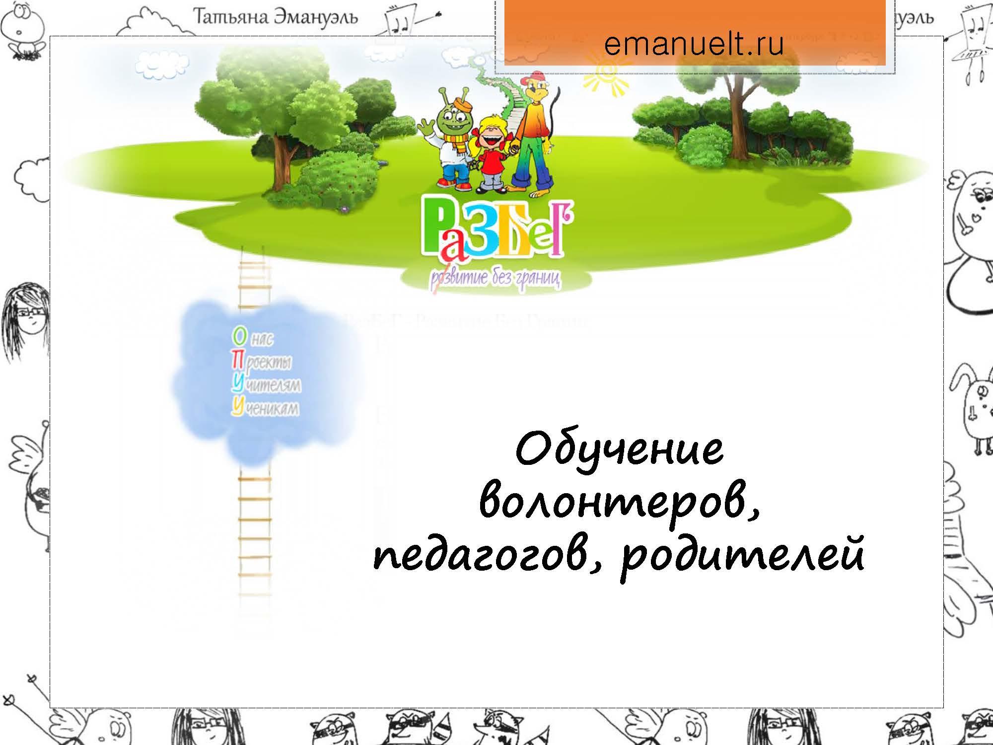 RazBeG_Emanuel_Страница_28
