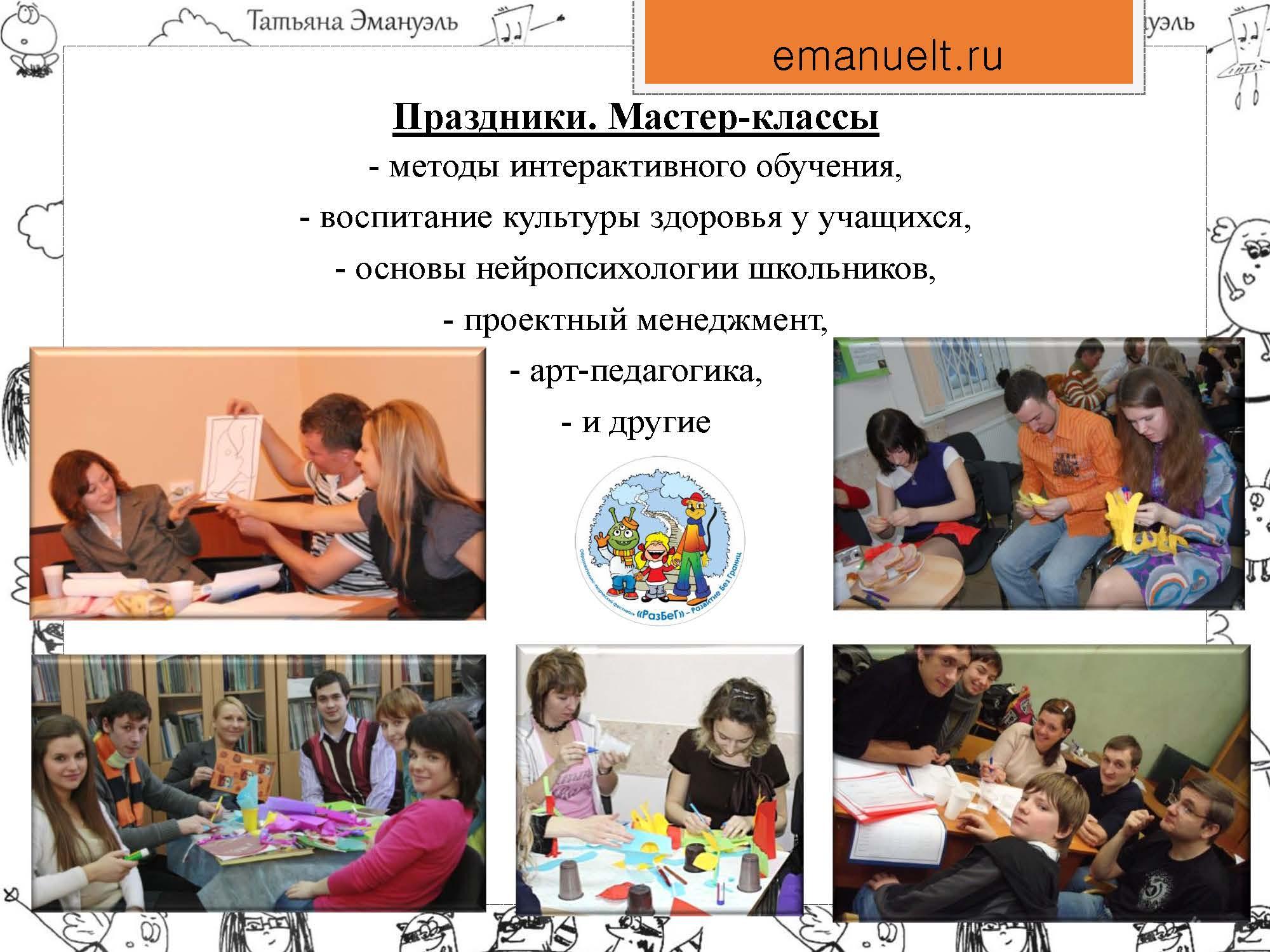 RazBeG_Emanuel_Страница_29