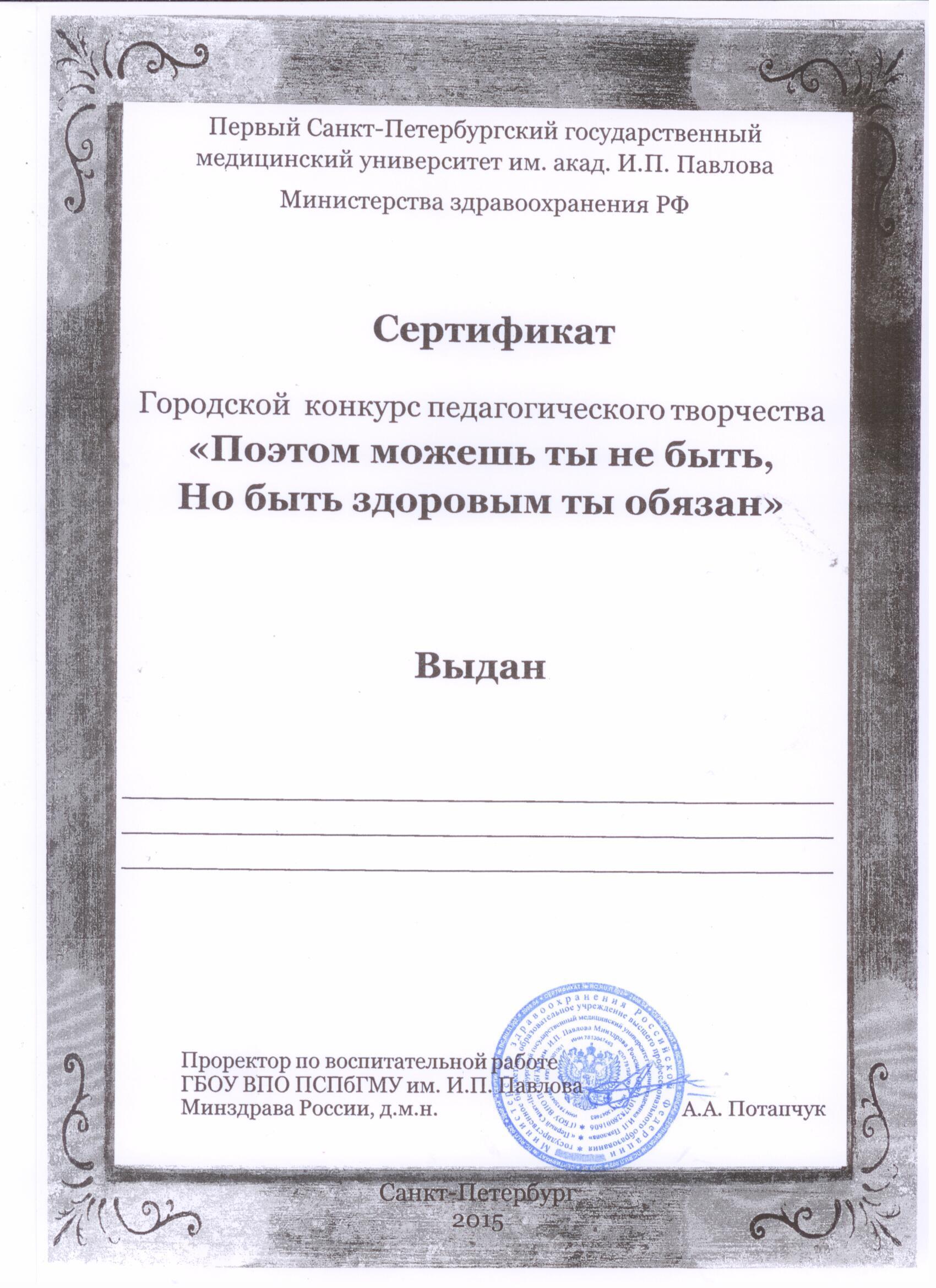 Сертификат для школ