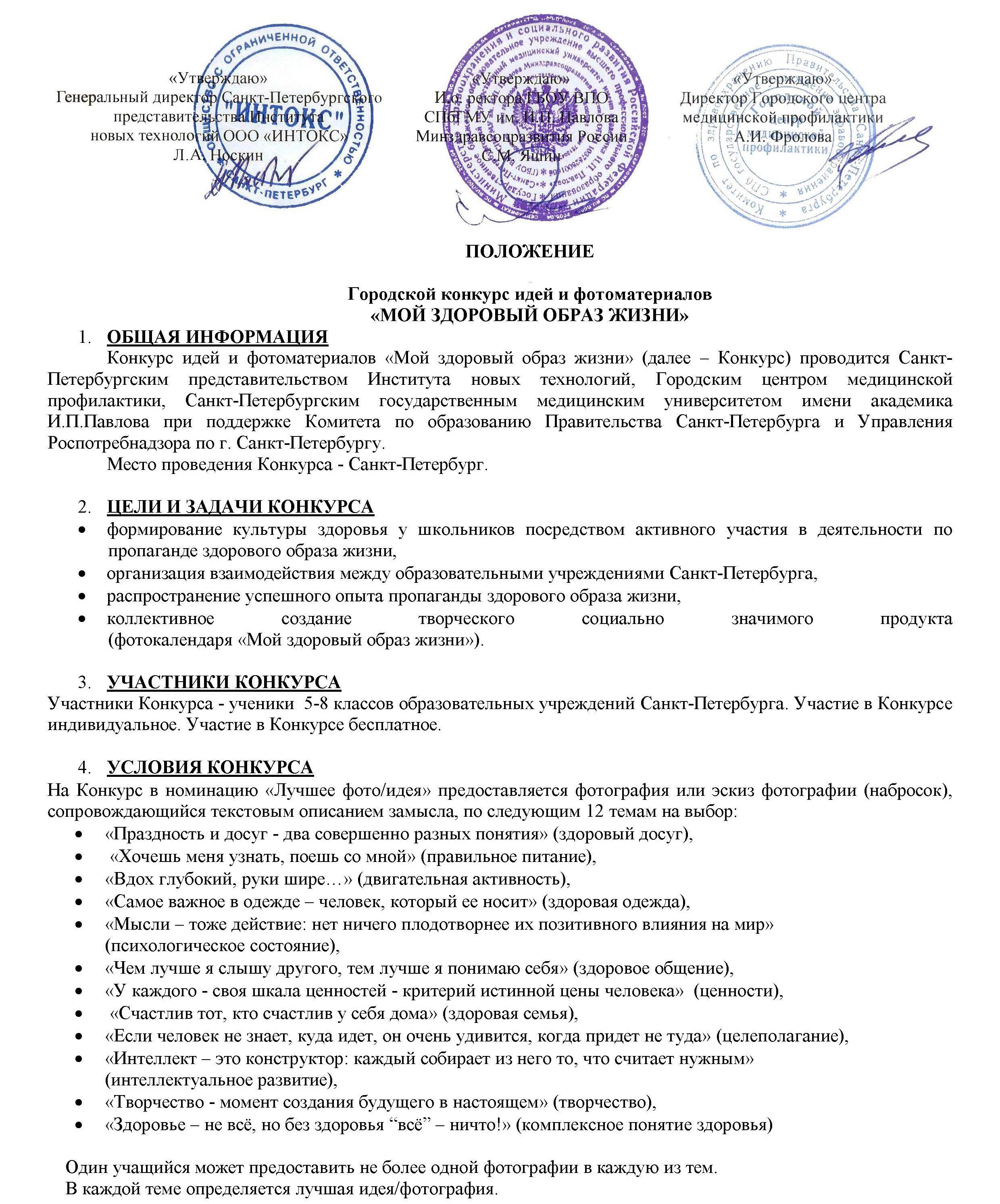 ZOJ_Страница_1