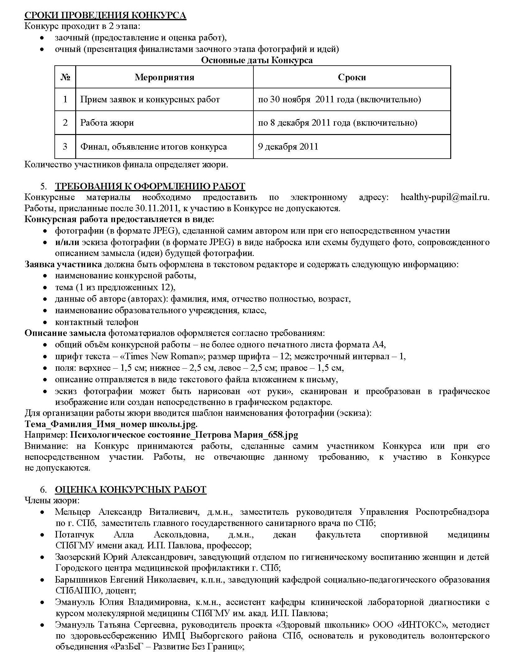 ZOJ_Страница_2