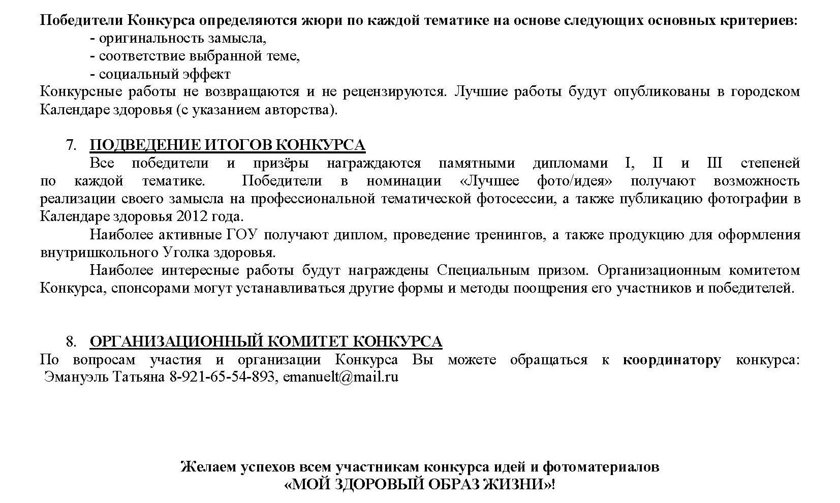 ZOJ_Страница_3