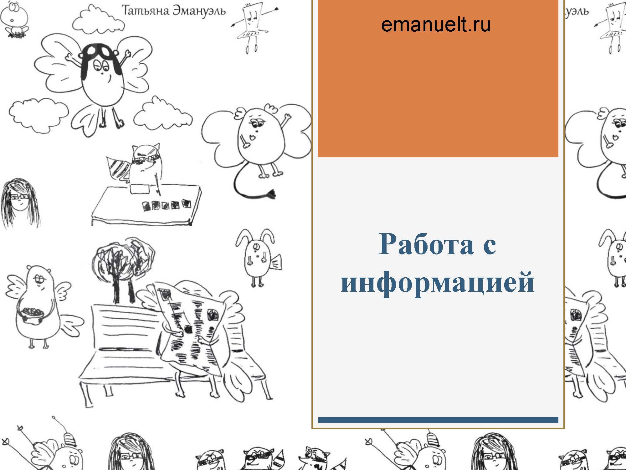 инфо_Страница_001