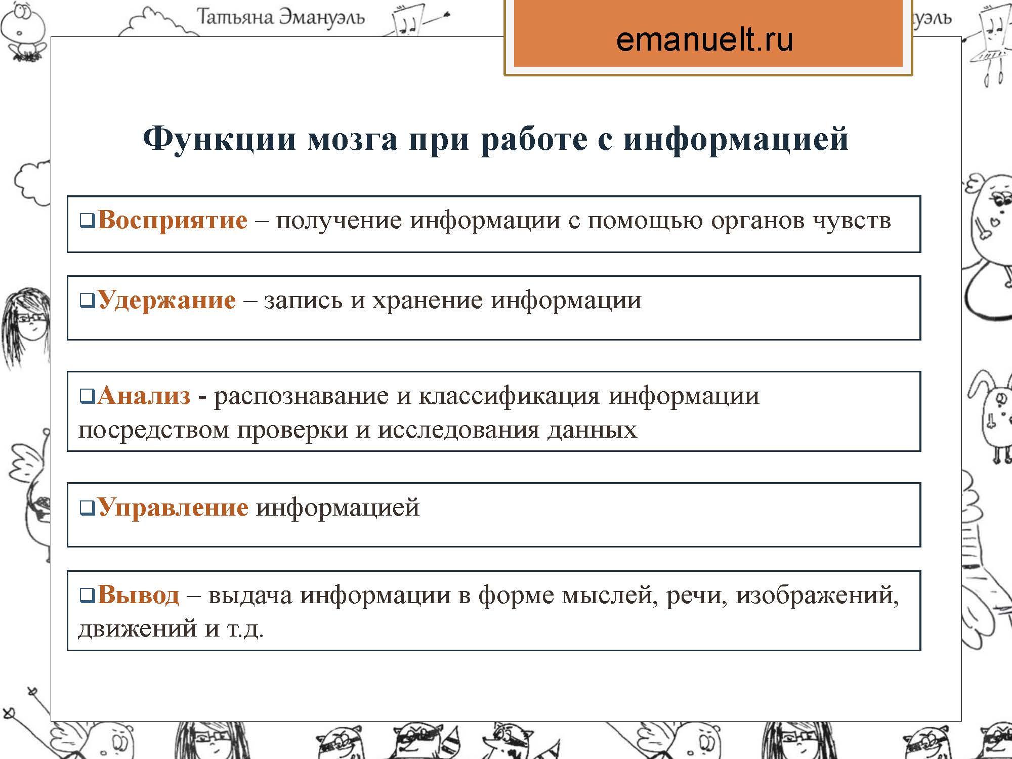 инфо_Страница_002