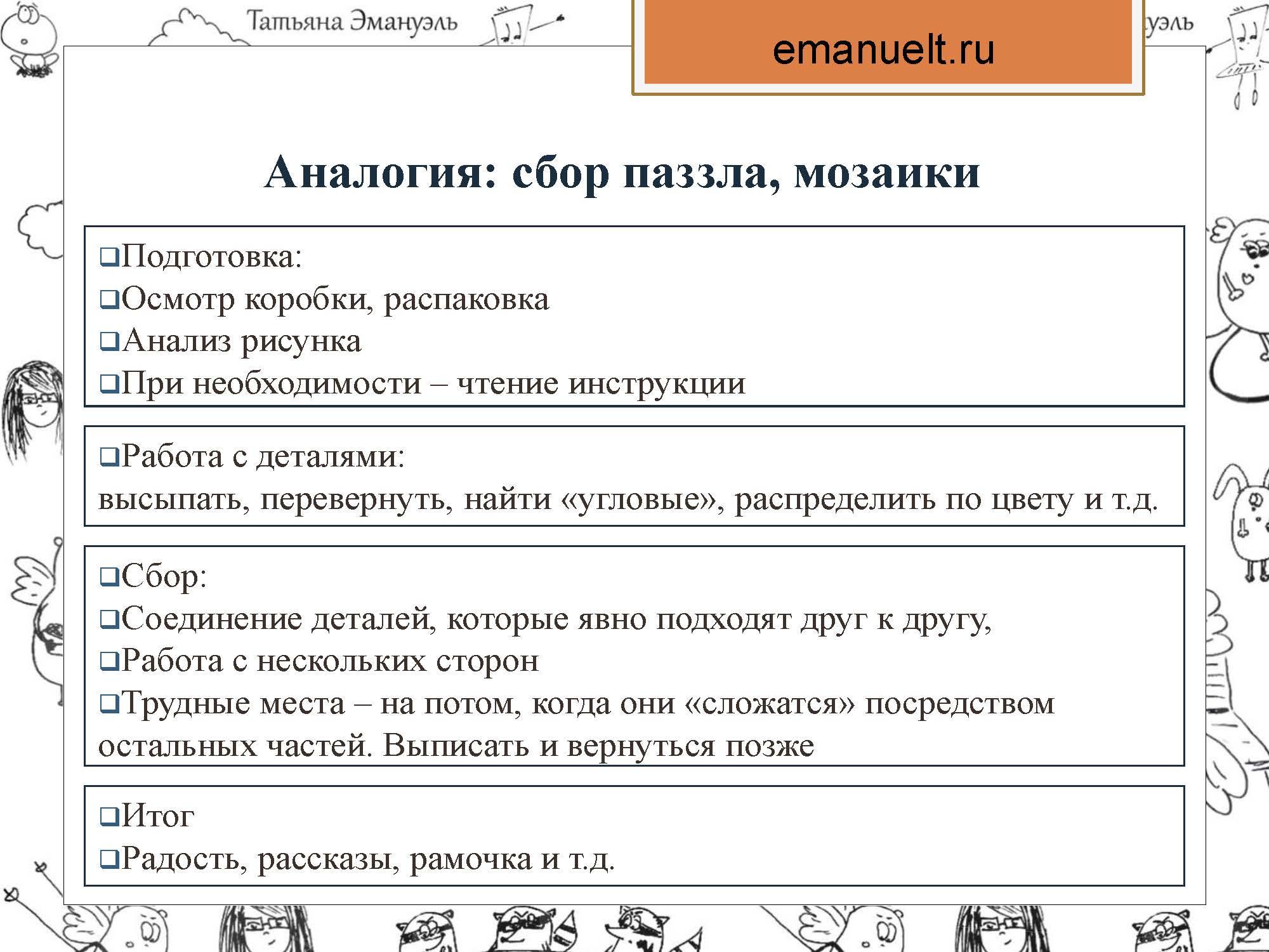 инфо_Страница_003