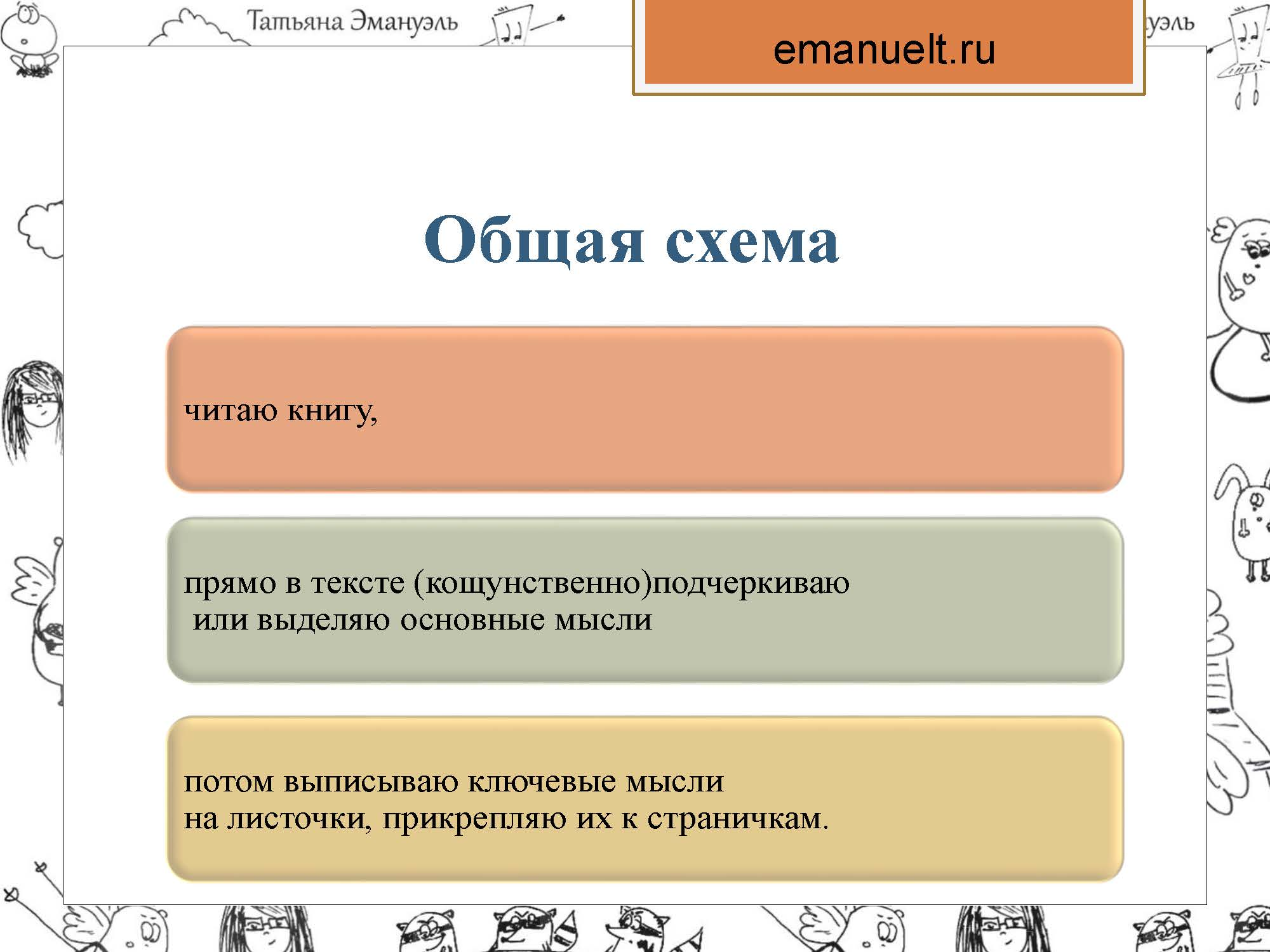 инфо_Страница_005
