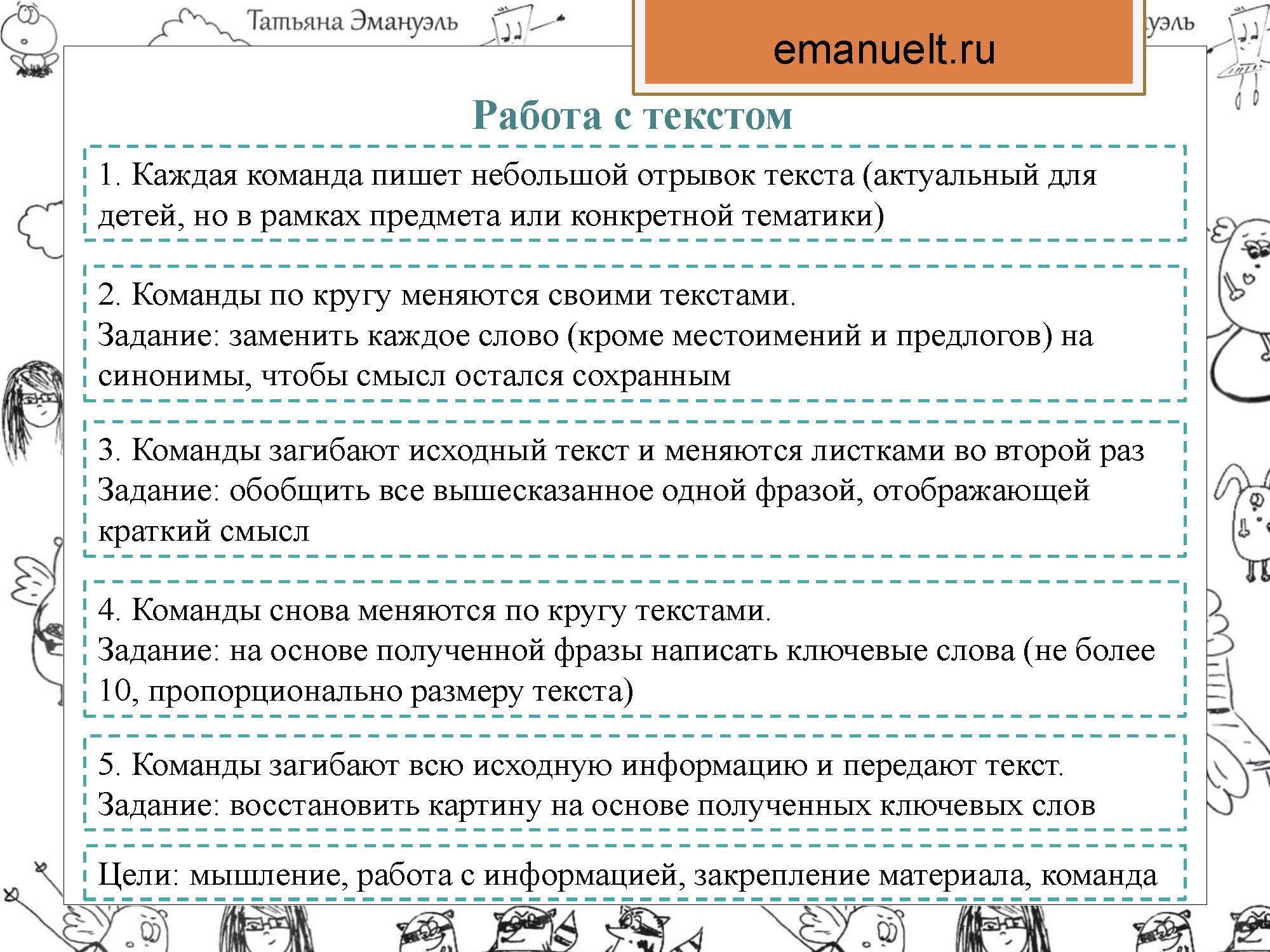 инфо_Страница_006