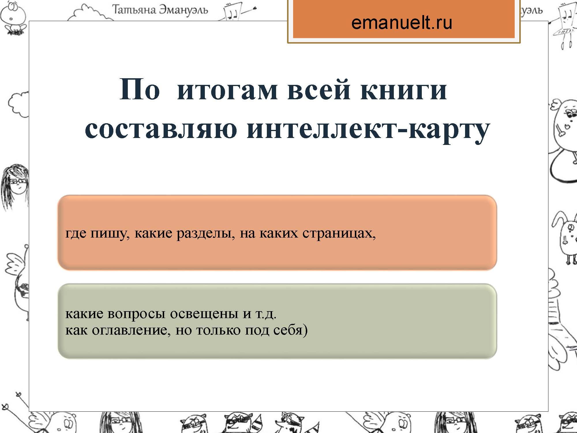 инфо_Страница_010