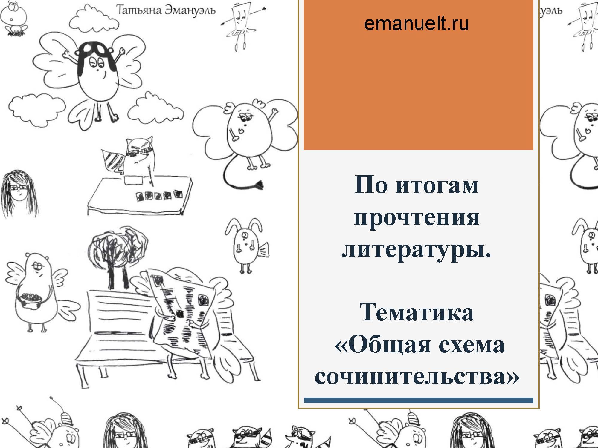 инфо_Страница_013