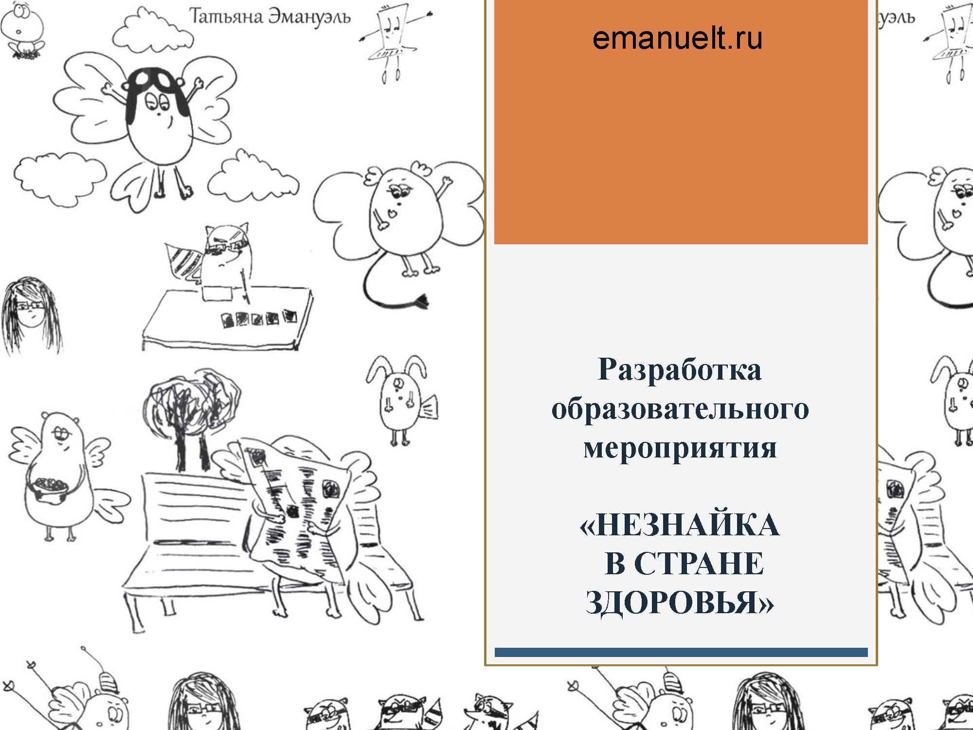 инфо_Страница_016